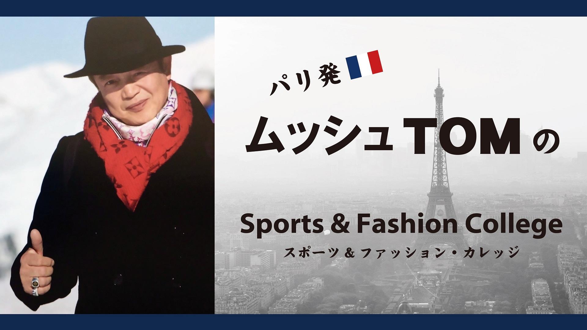 パリ発ムッシュTomの「スポーツ&ファッションカレッジ」
