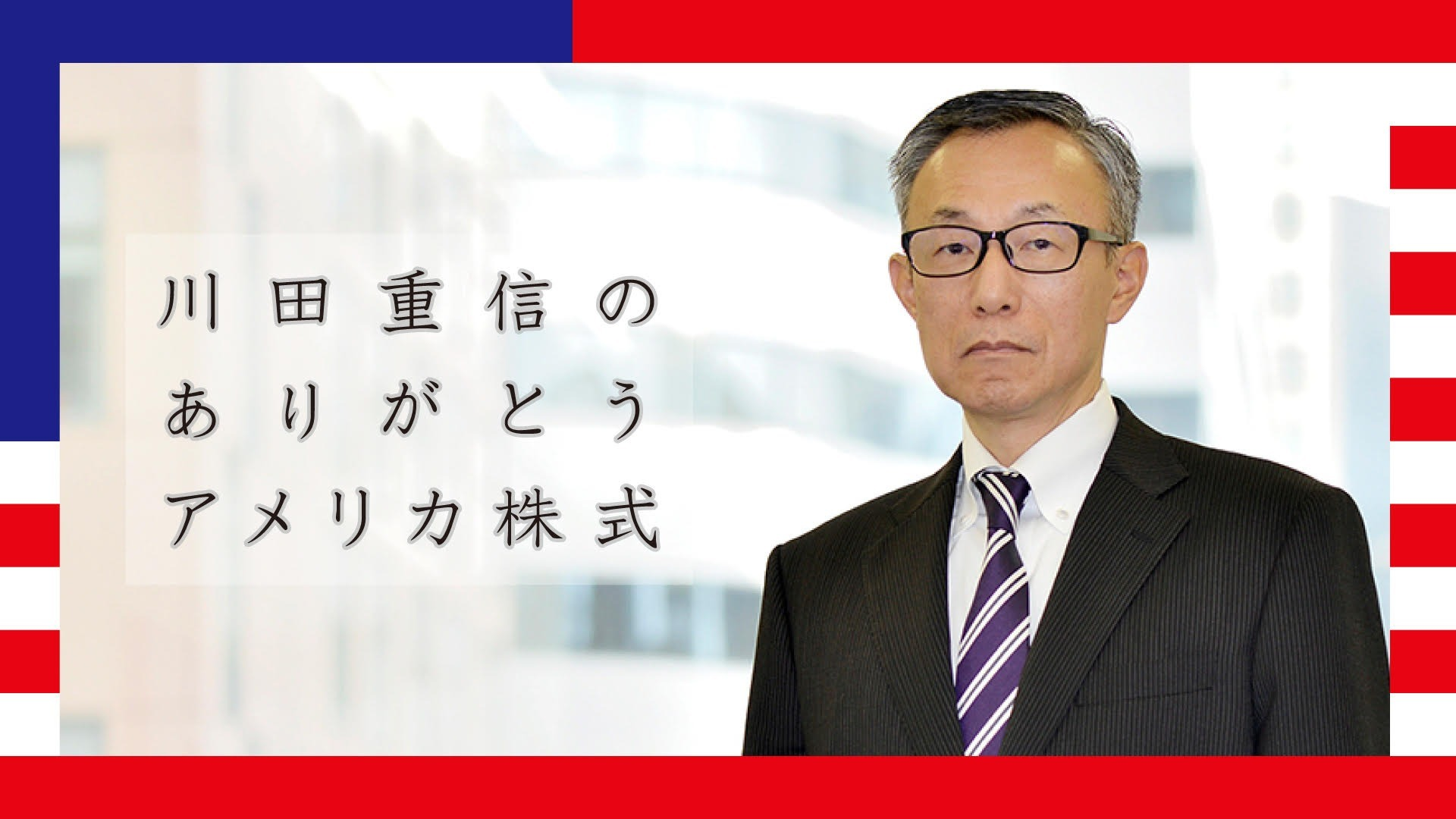 川田重信のありがとうアメリカ株式