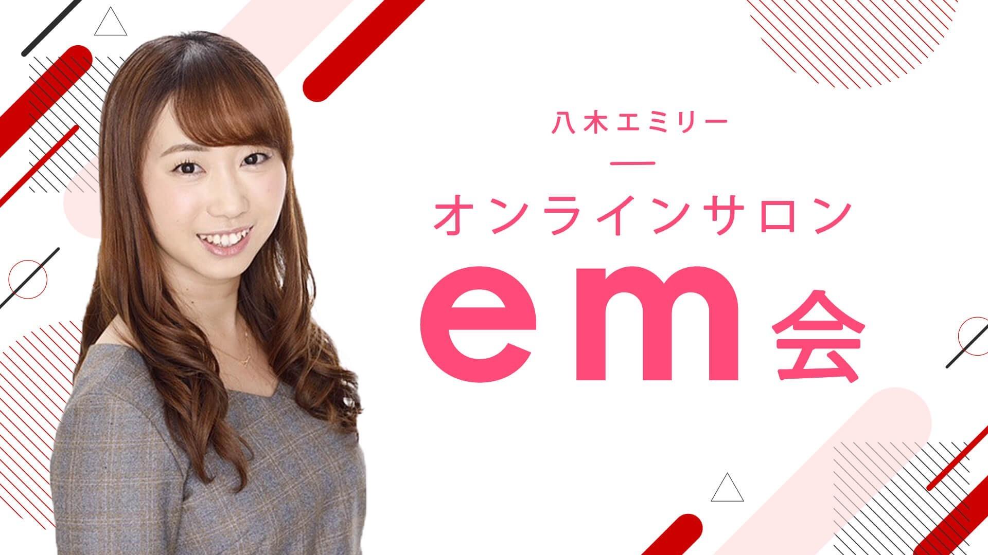 八木エミリーオンラインサロン「em会」