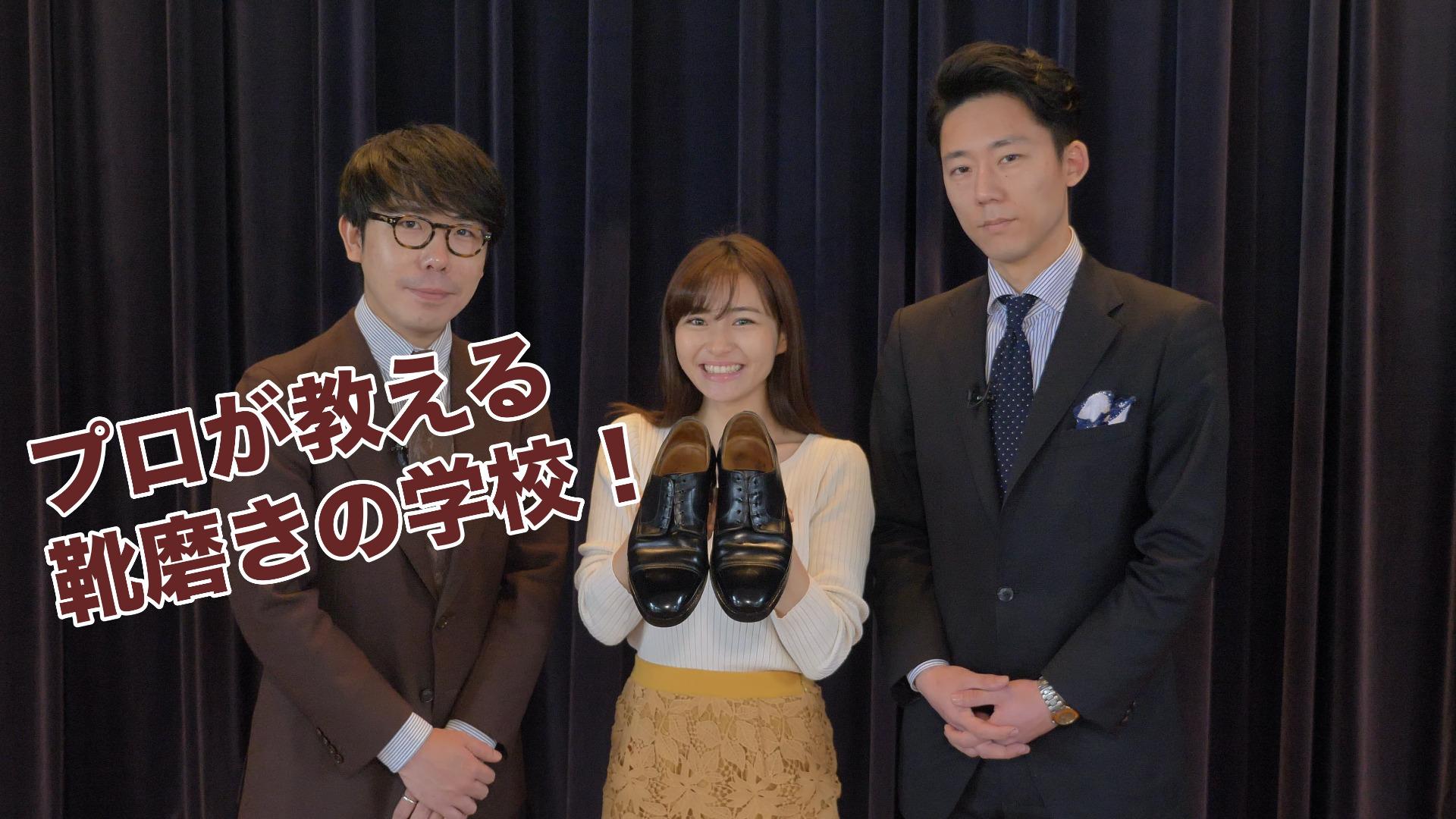 プロが教える靴磨きの学校!