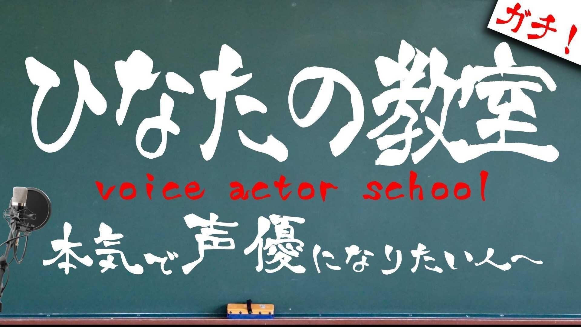 ひなたの教室(ガチ)