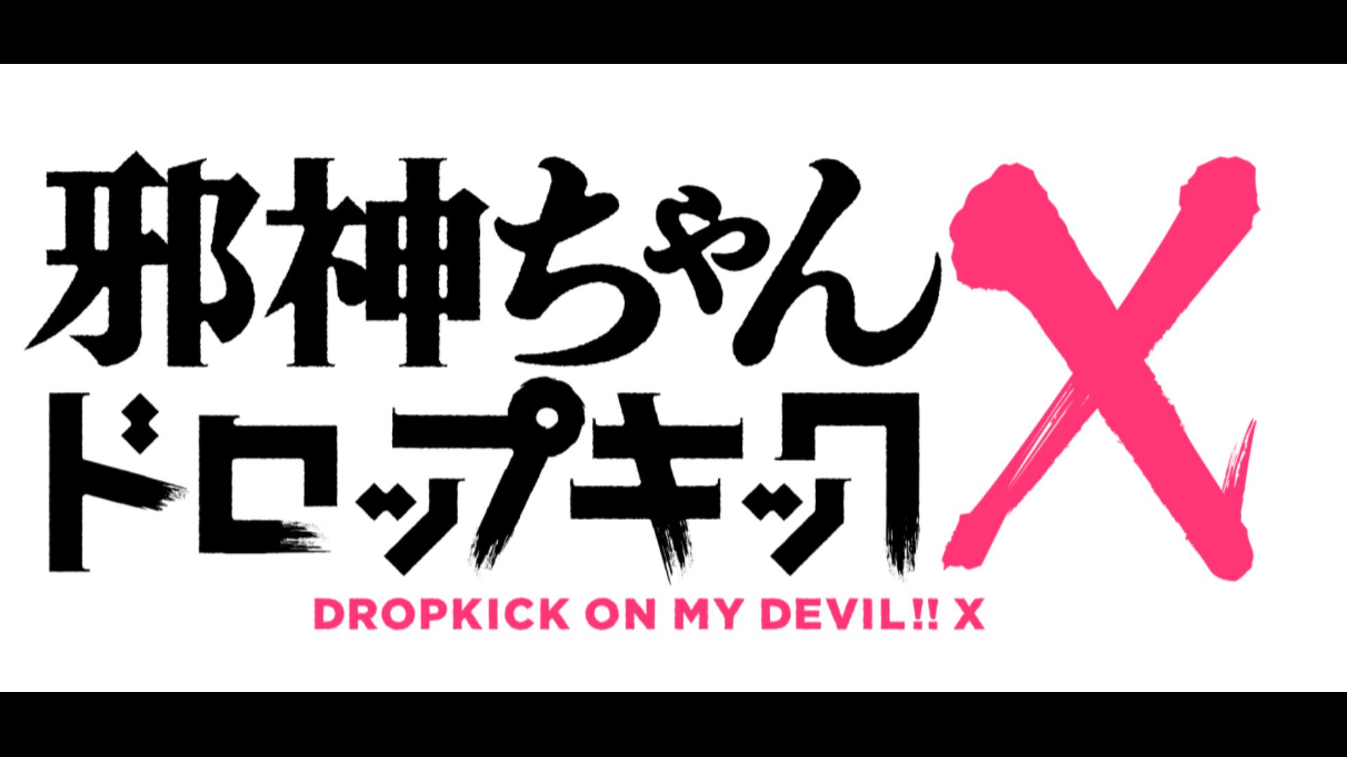 邪神ちゃんドロップキックX製作委員会