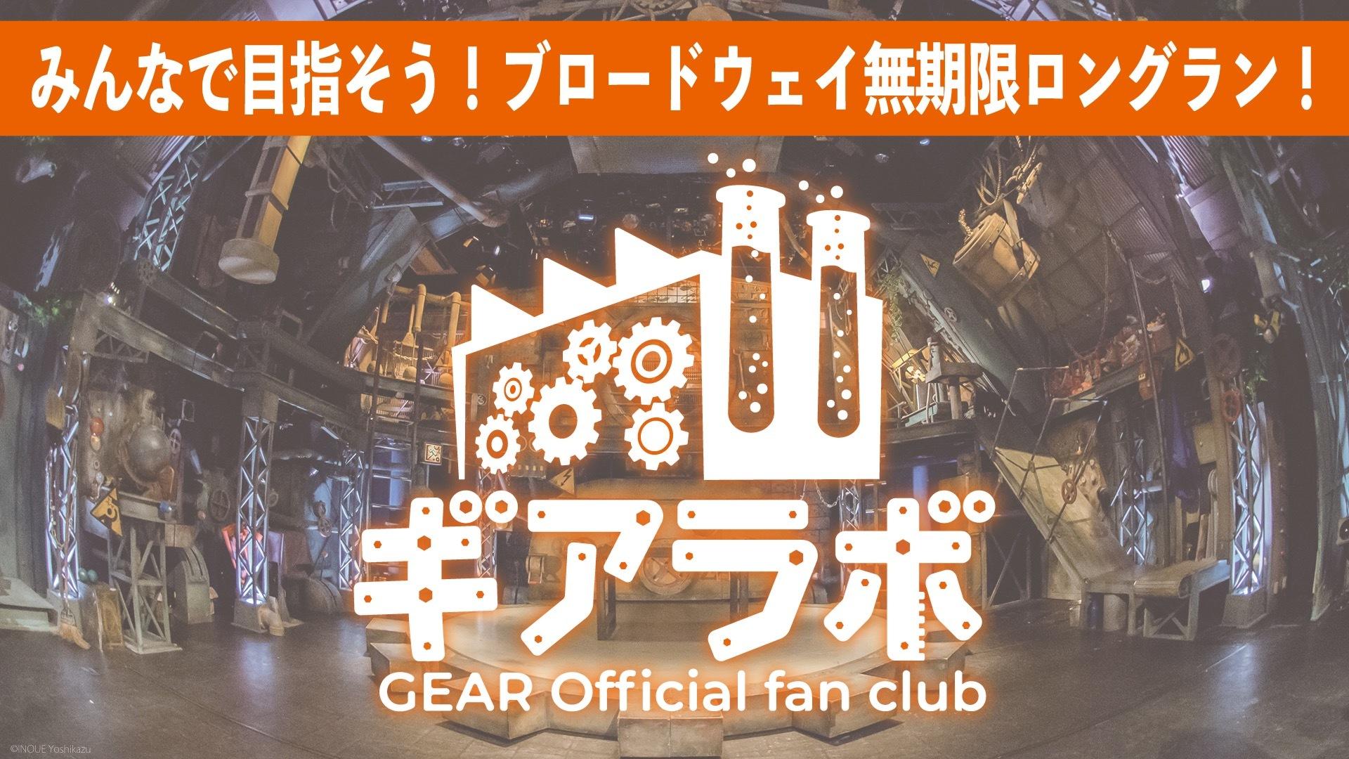 『ギア』公式ファンクラブ 「ギアラボ」