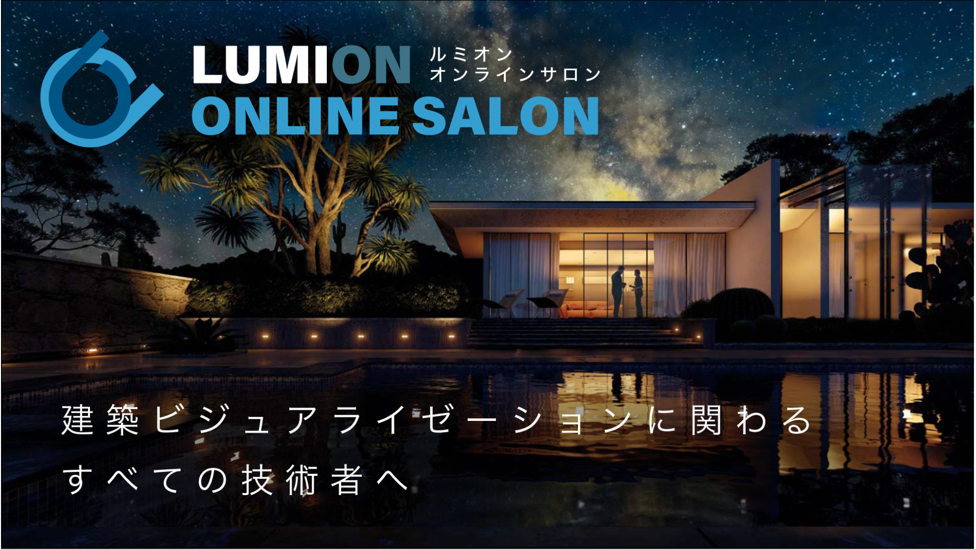 LUMIONオンラインサロン
