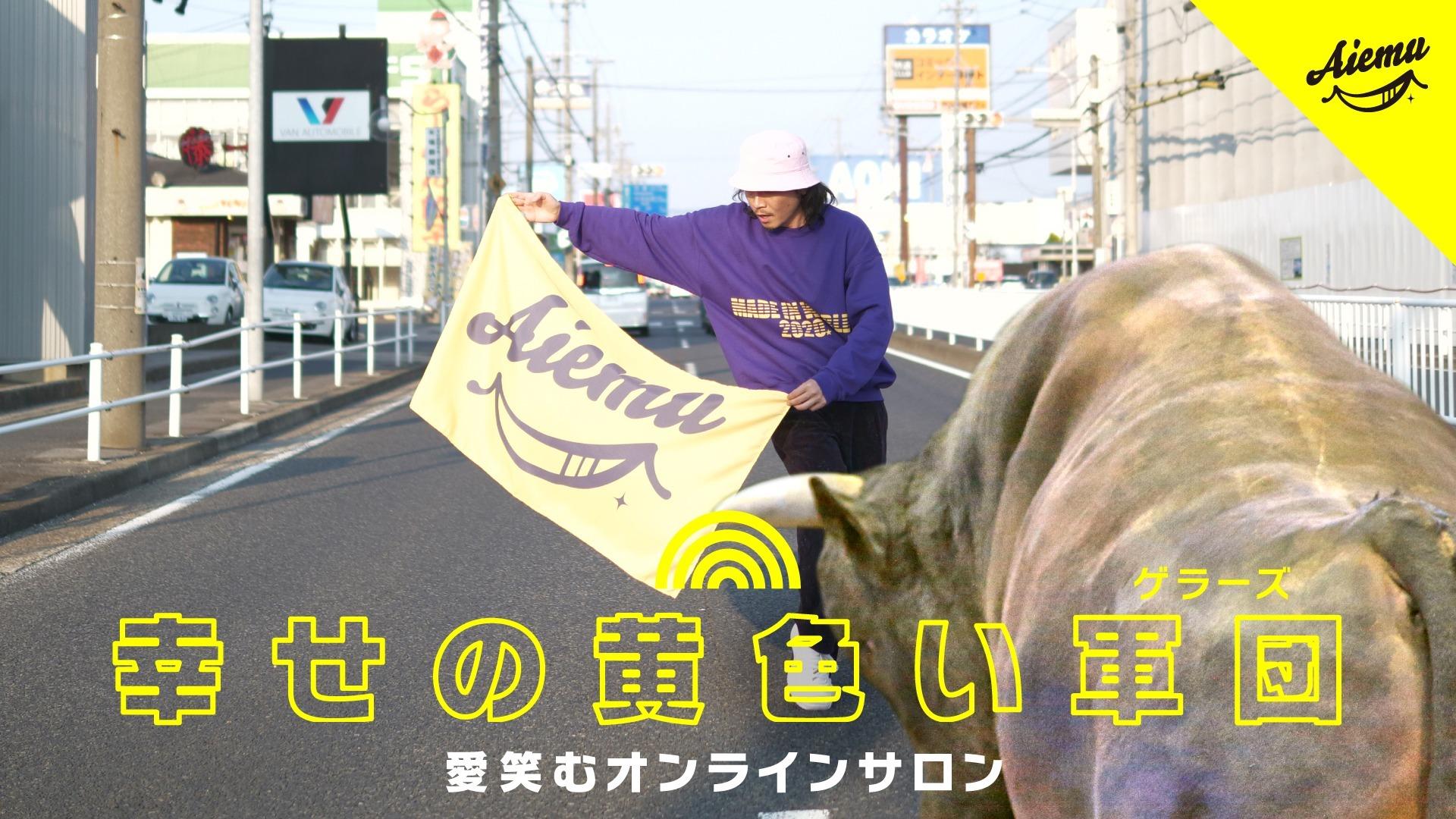 愛笑むオンラインサロン 【幸せの黄色い軍団(ゲラーズ)】