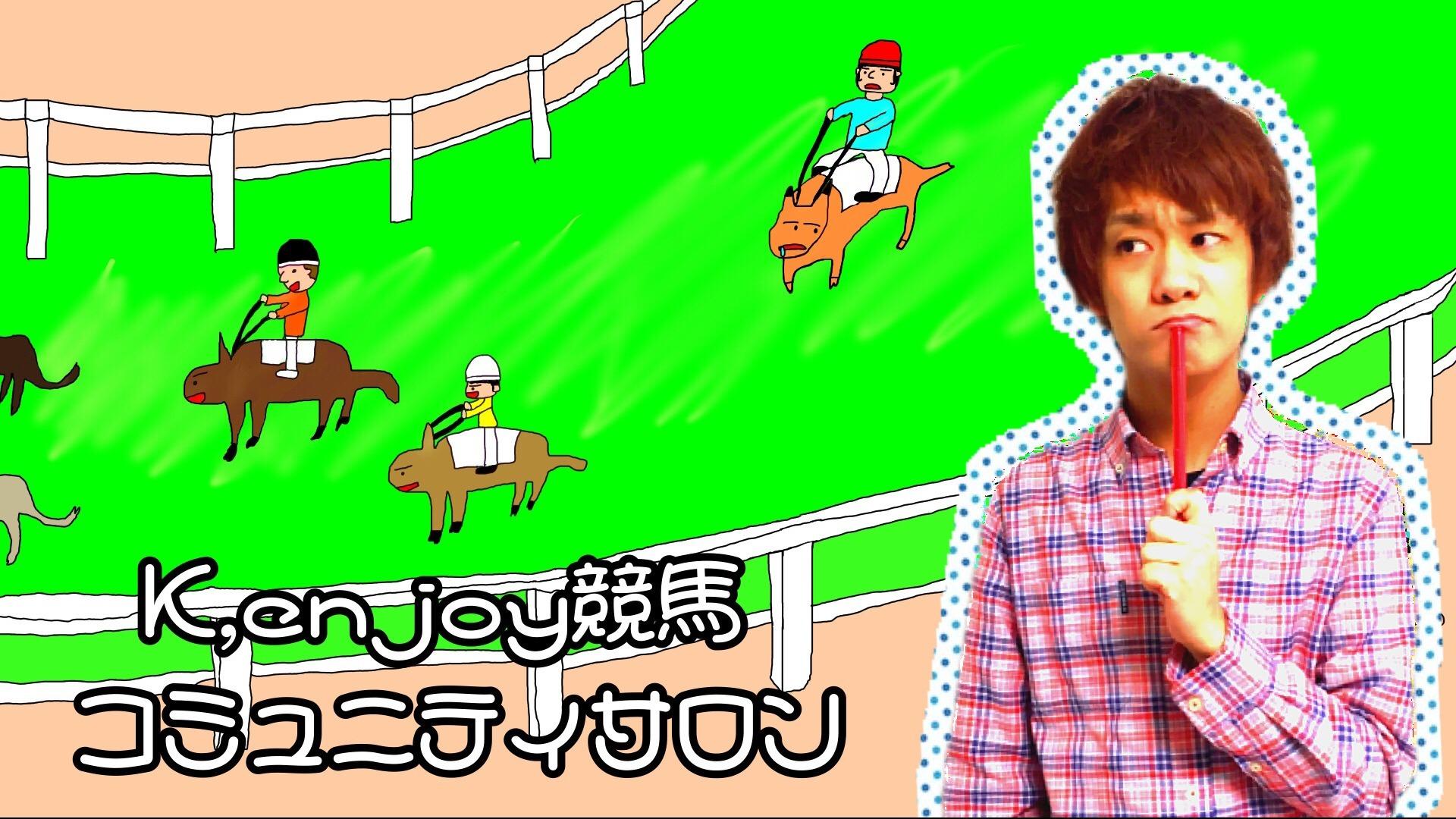K'enjoy競馬コミュニティサロン