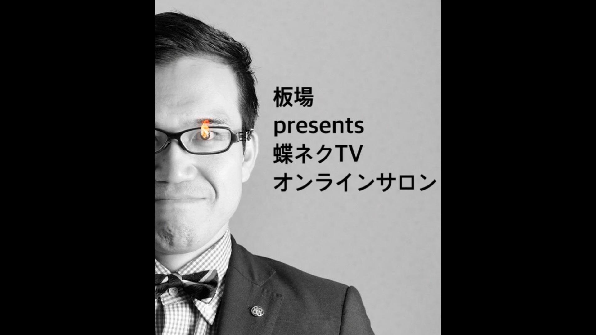 蝶ネクTVオンラインサロン