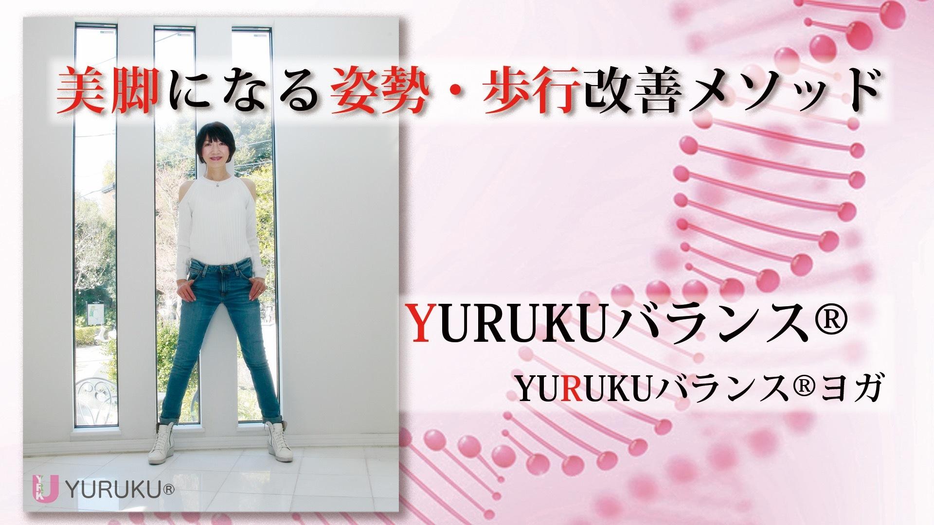 Noriko - 美脚になる新しい姿勢・歩行改善メソッドYURUKU® - DMM オンラインサロン