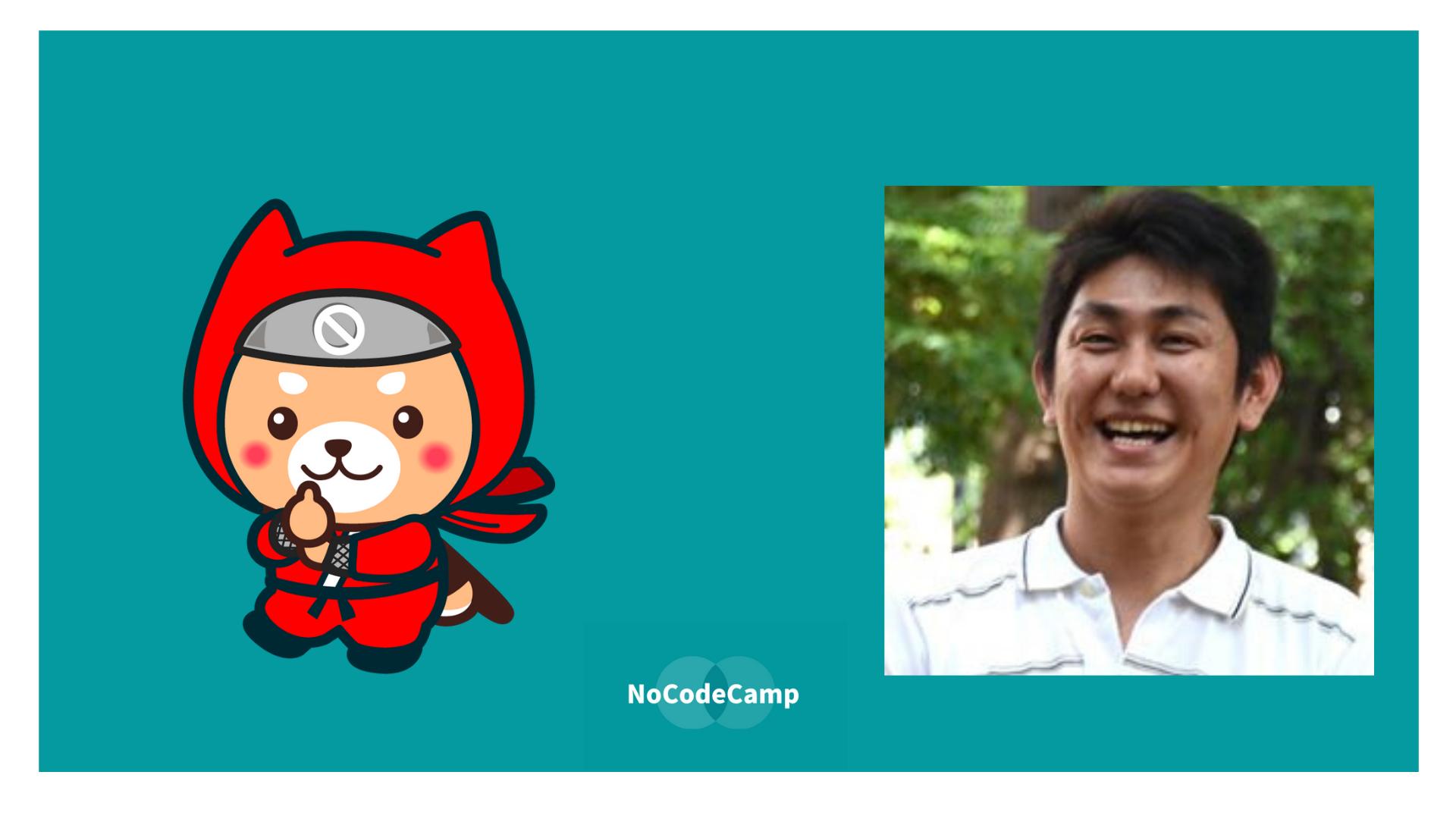 NoCode Ninja with 宮崎翼