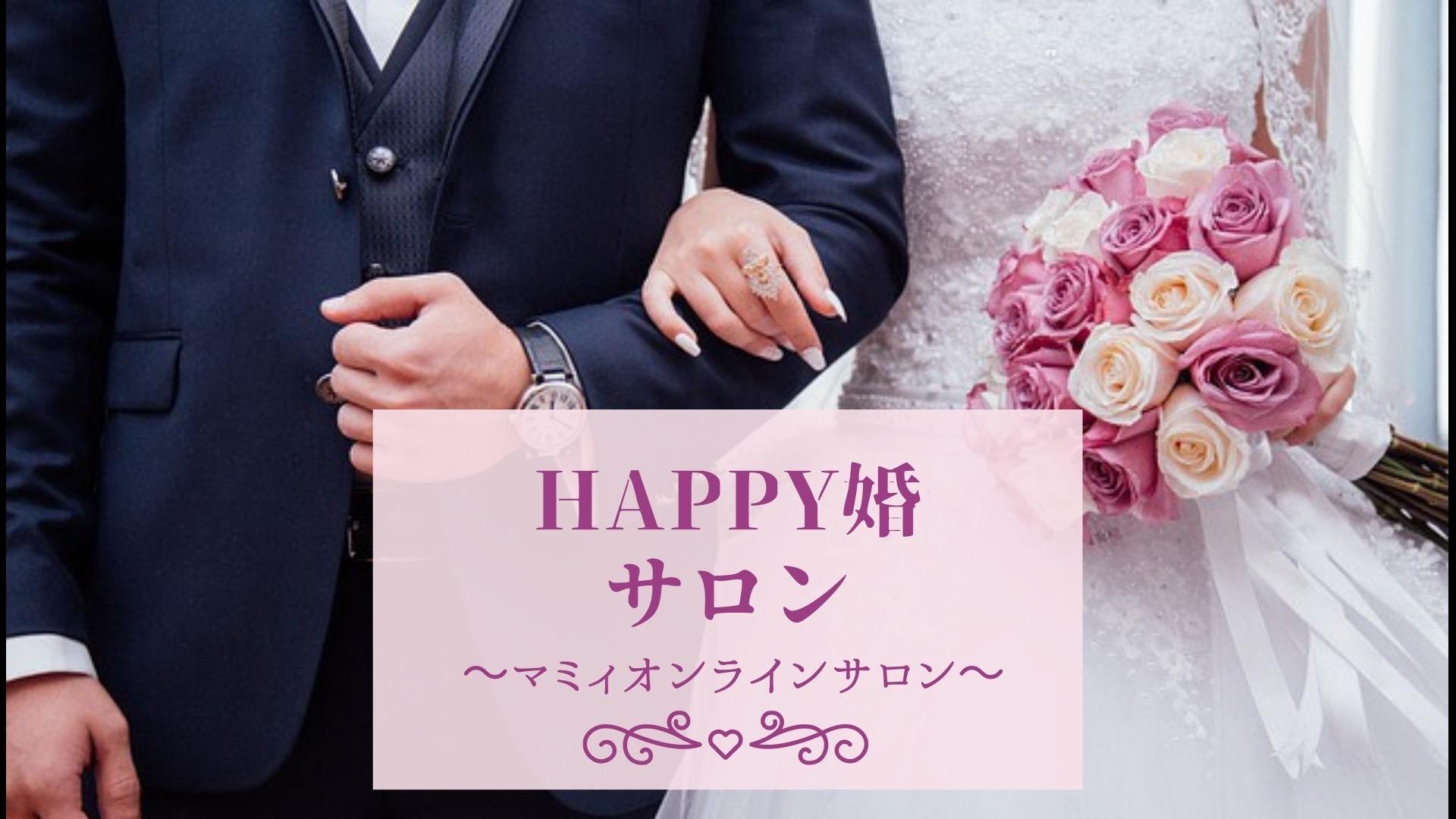 HAPPY婚サロン