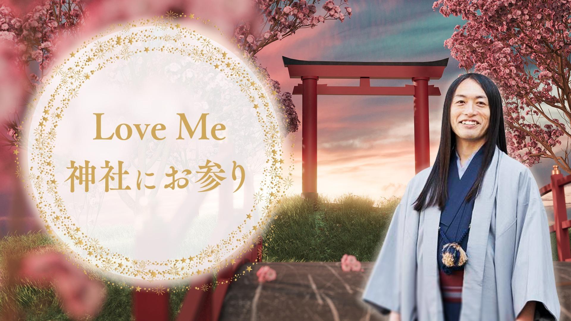 Love Me 神社にお参り