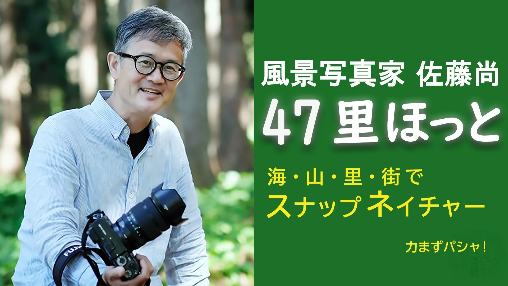 風景写真家 佐藤尚 47里ほっと