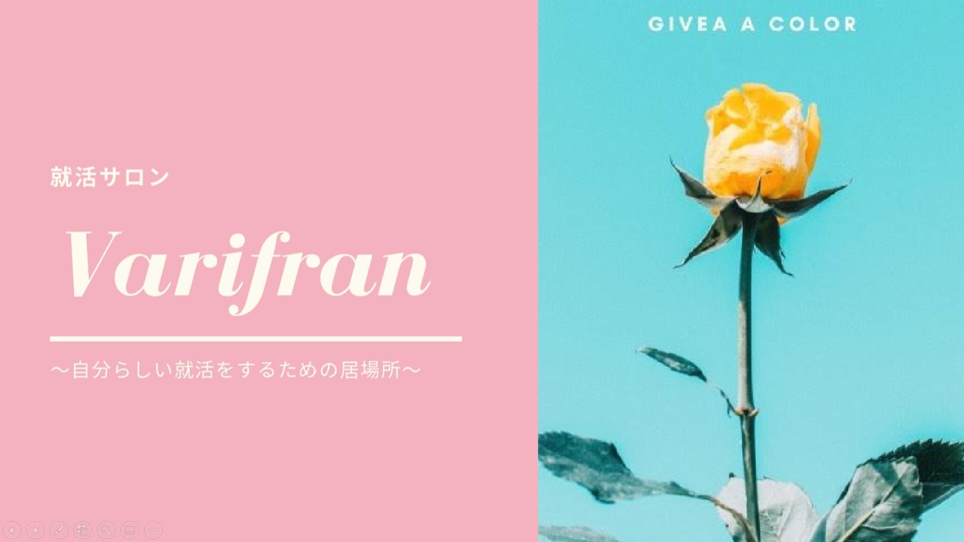 【就活コミュニティサロン】Varifran