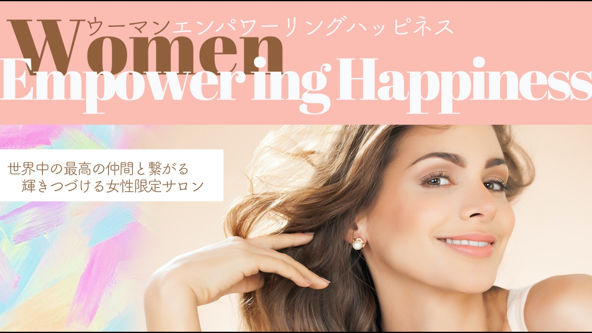 Women Empowering Happiness