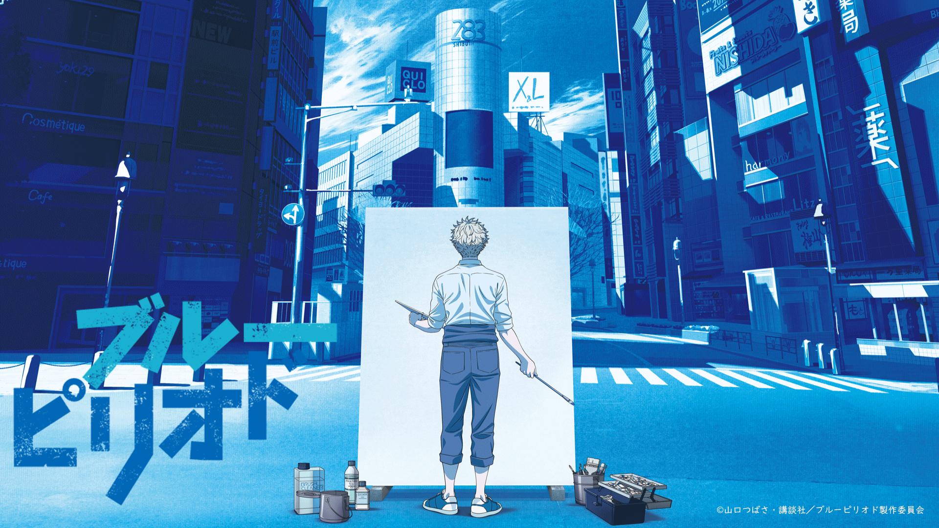 TVアニメ『ブルーピリオド』ファンサロン 東京美術学院 オンライン学科