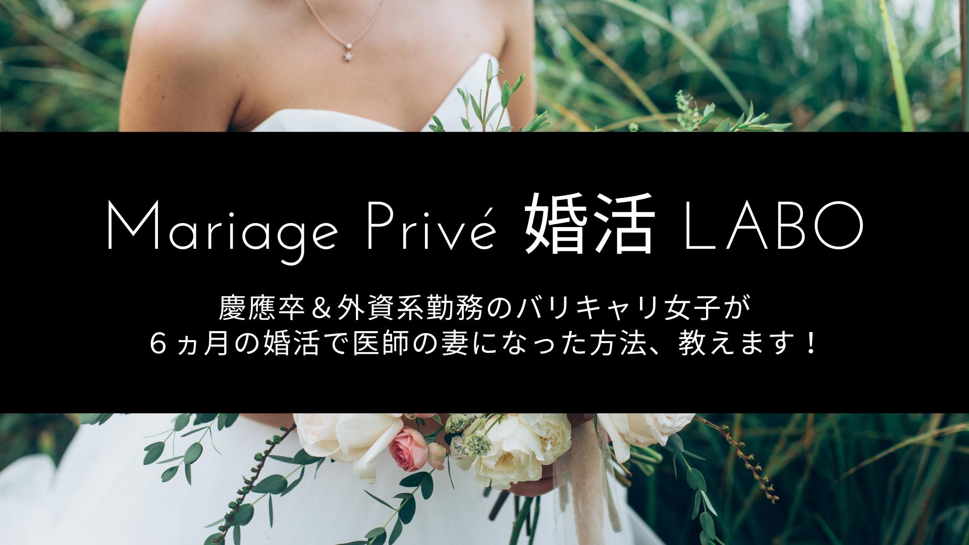 マリアージュ・プリヴェ 婚活 LABO