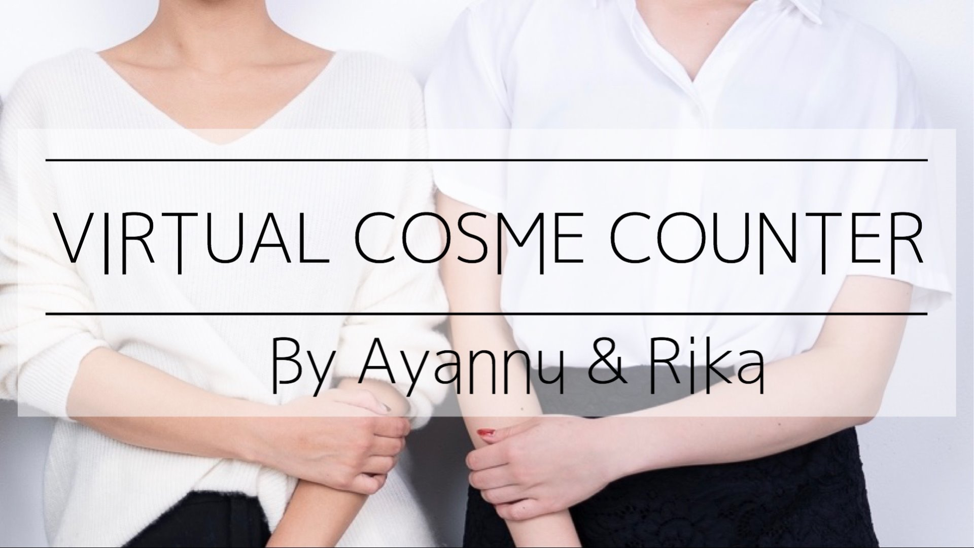 〈VIRTUAL COSME COUNTER 〉