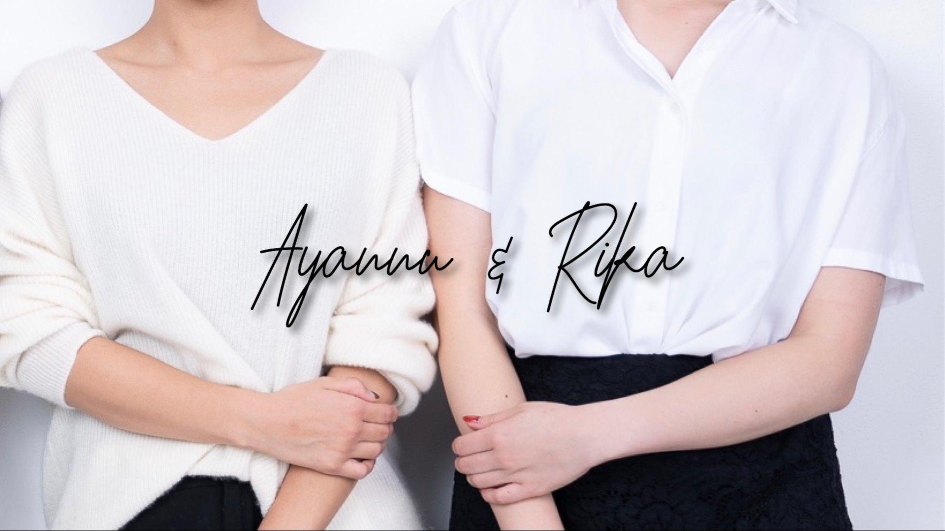 あやんぬ&Rika