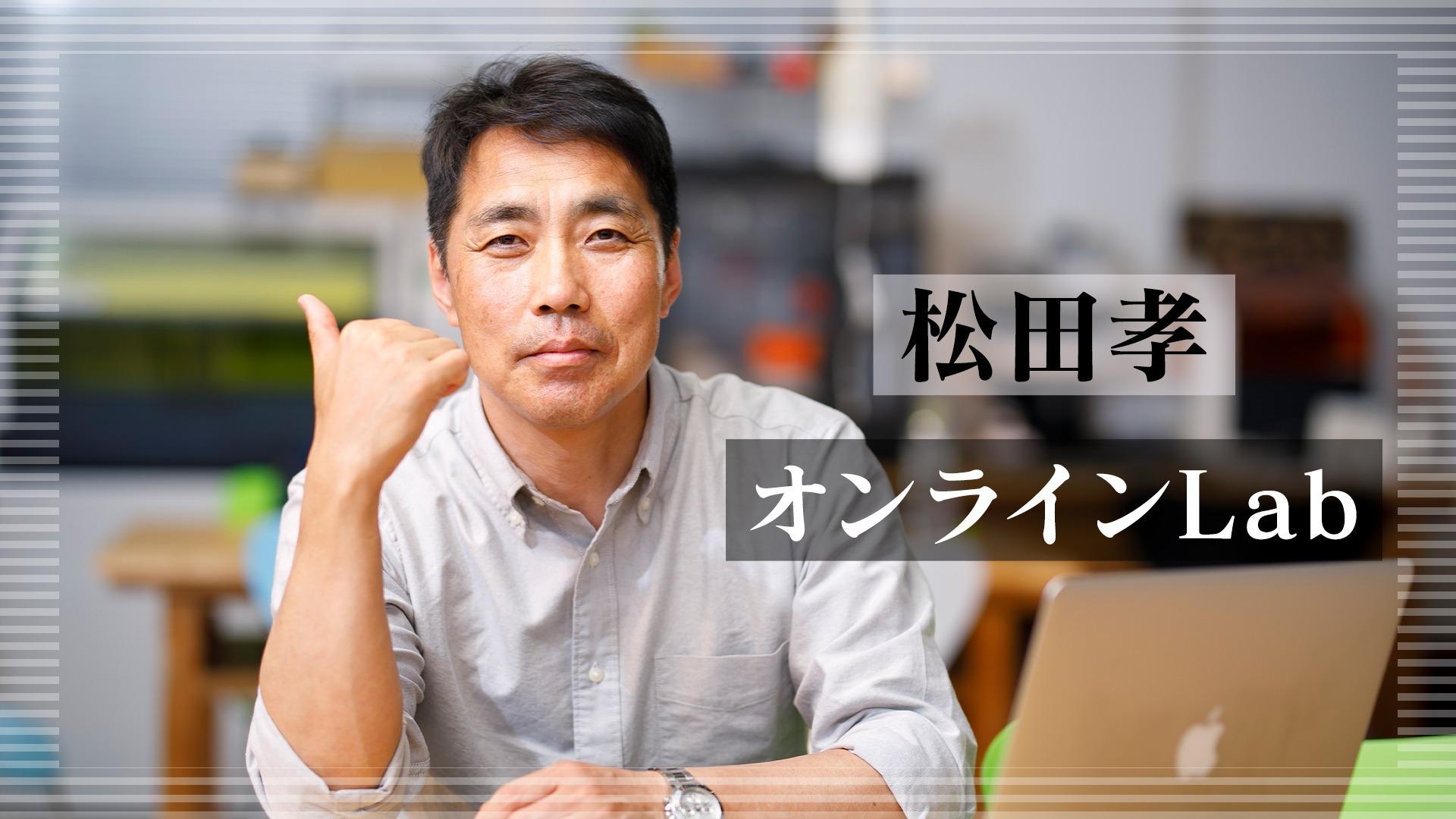 松田孝 オンラインLab