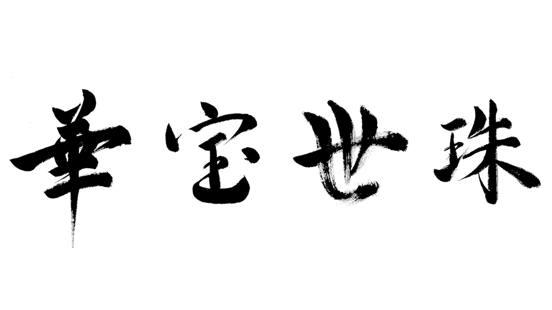 華宝世珠 -Seijyu Kahou-