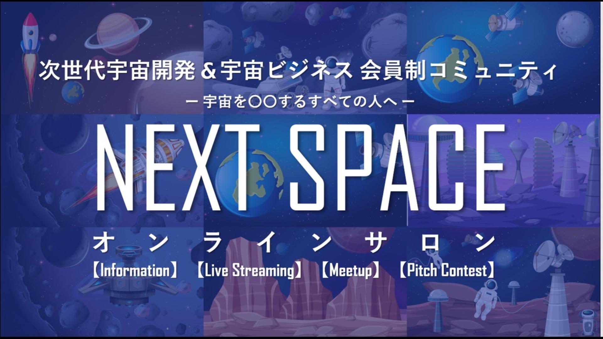 NEXT SPACE 運営委員会