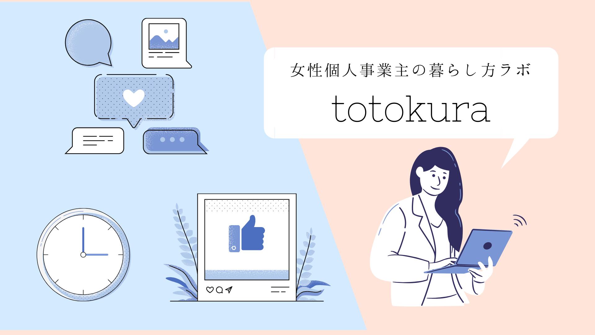 女性個人事業主の暮らし方ラボ totokura
