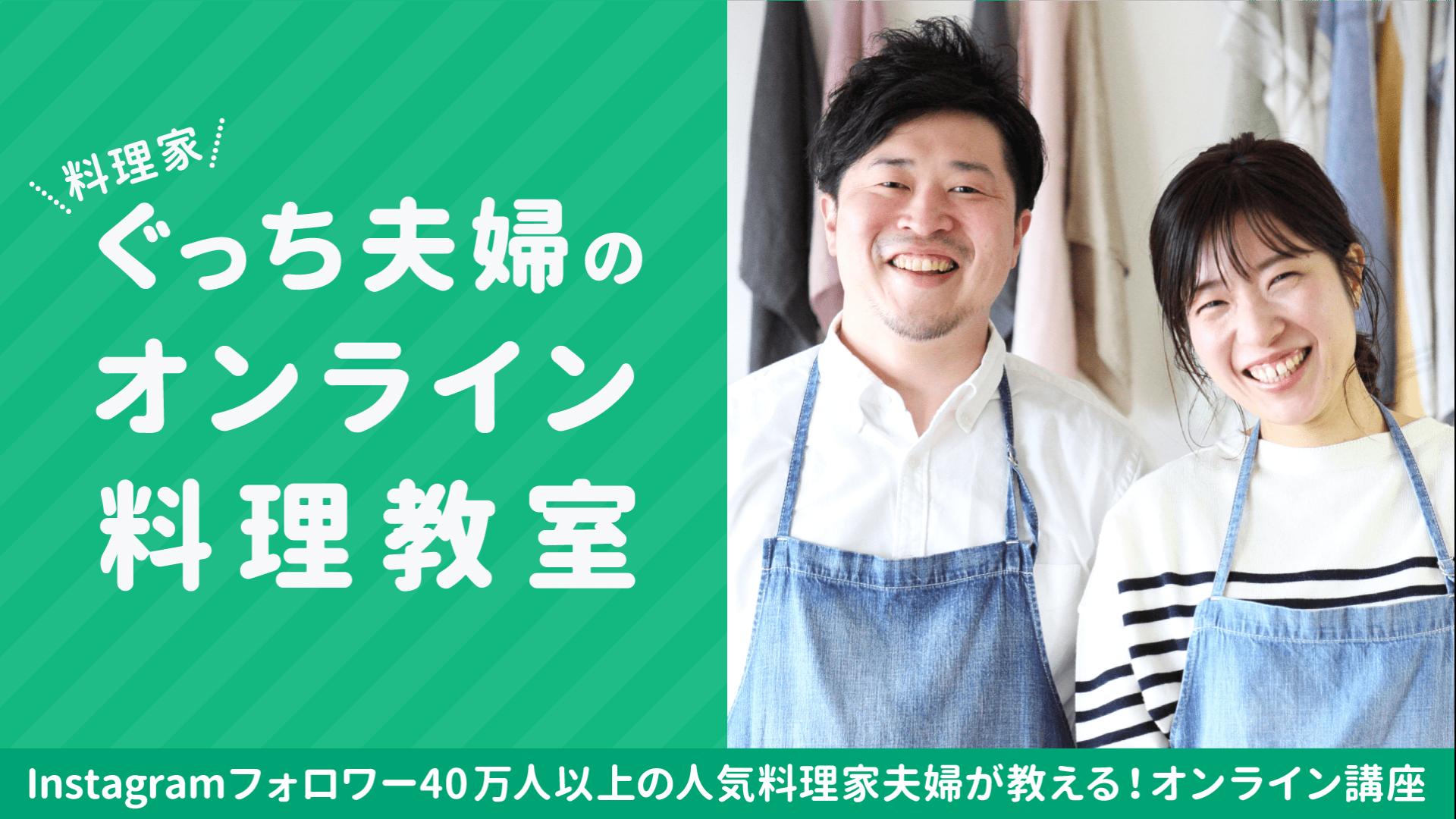 ぐっち夫婦 - ぐっち夫婦のオンライン料理教室 - DMM オンラインサロン