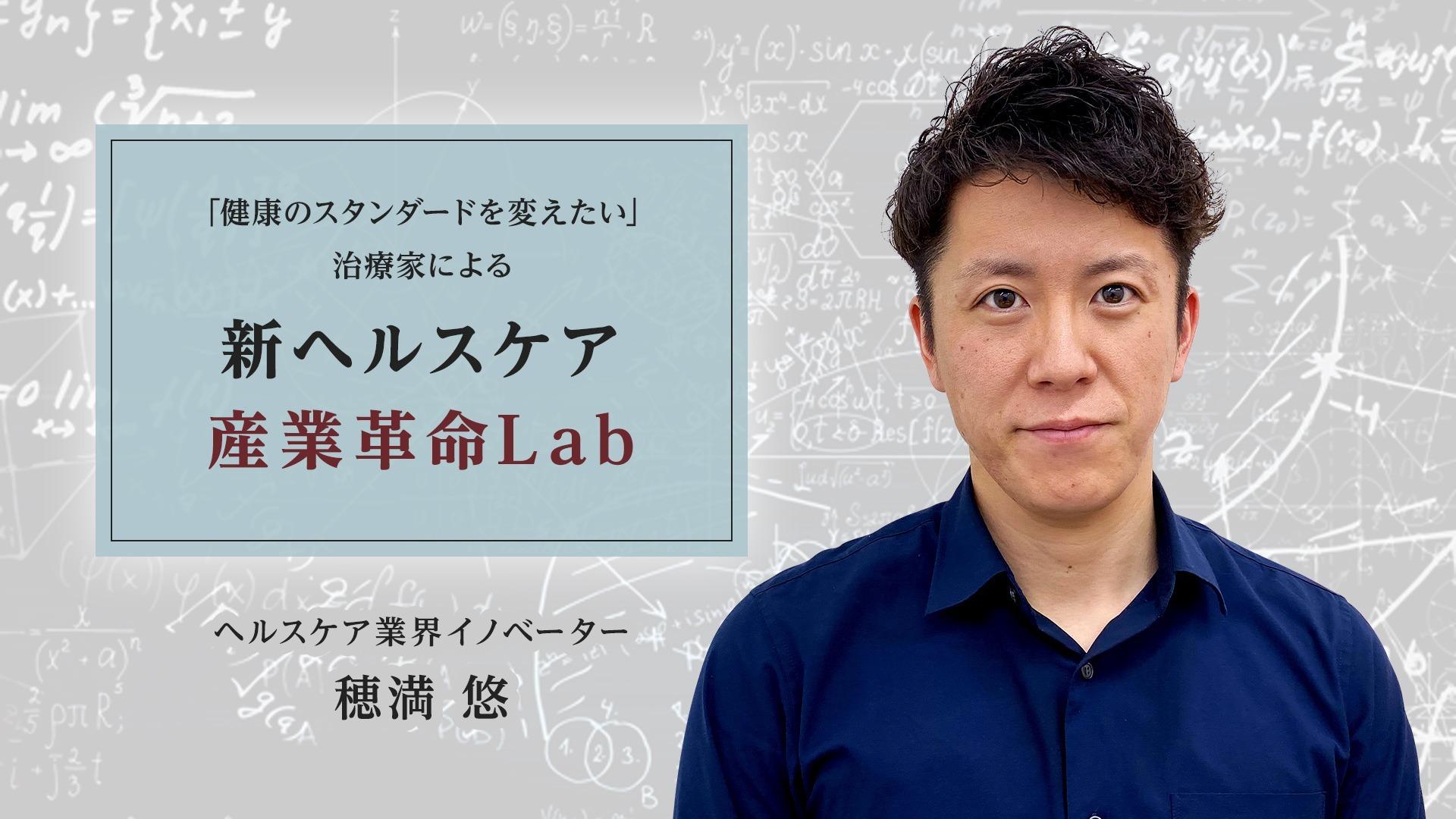 新ヘルスケア産業革命Lab