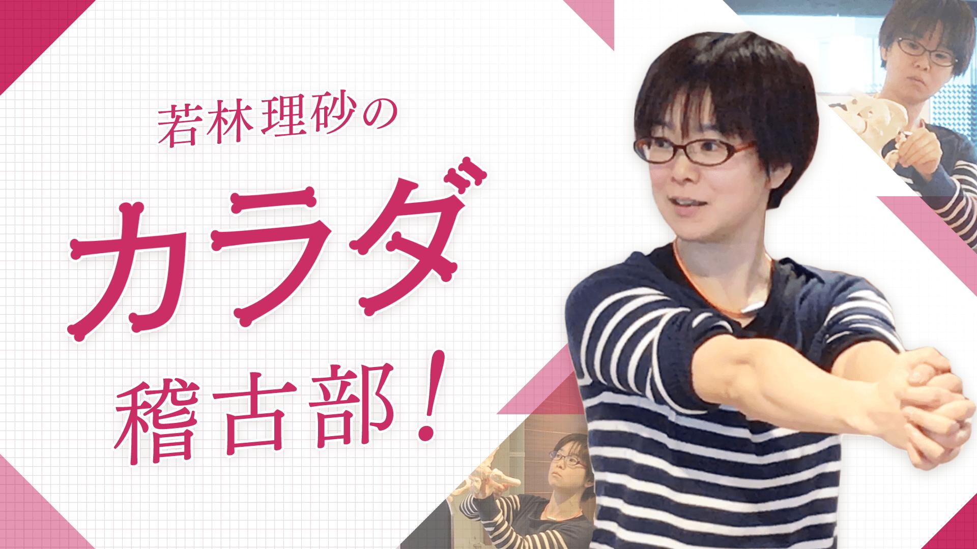 若林理砂のカラダ稽古部!