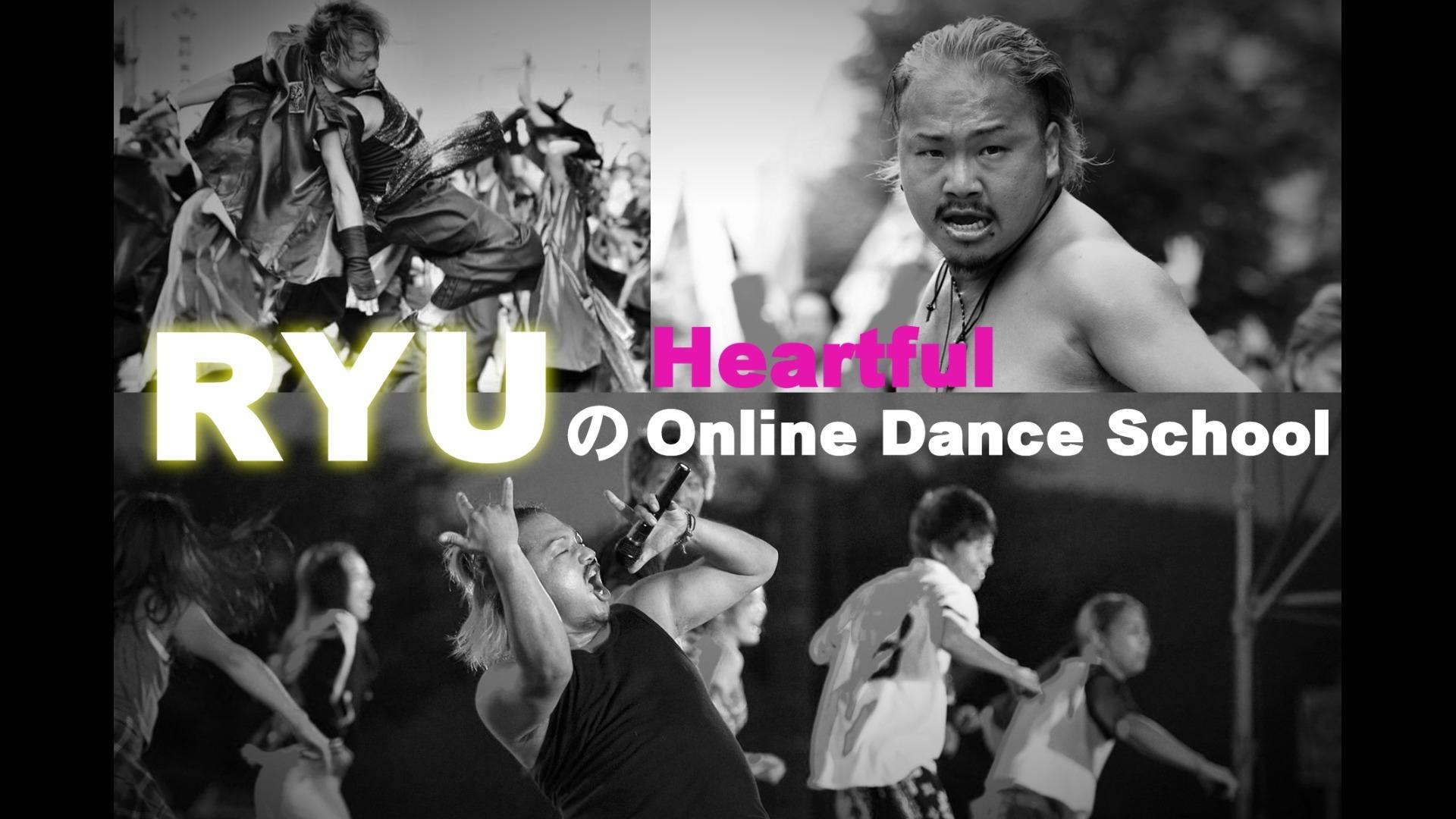 共育者 今村克彦&RYUのオンラインダンススクール