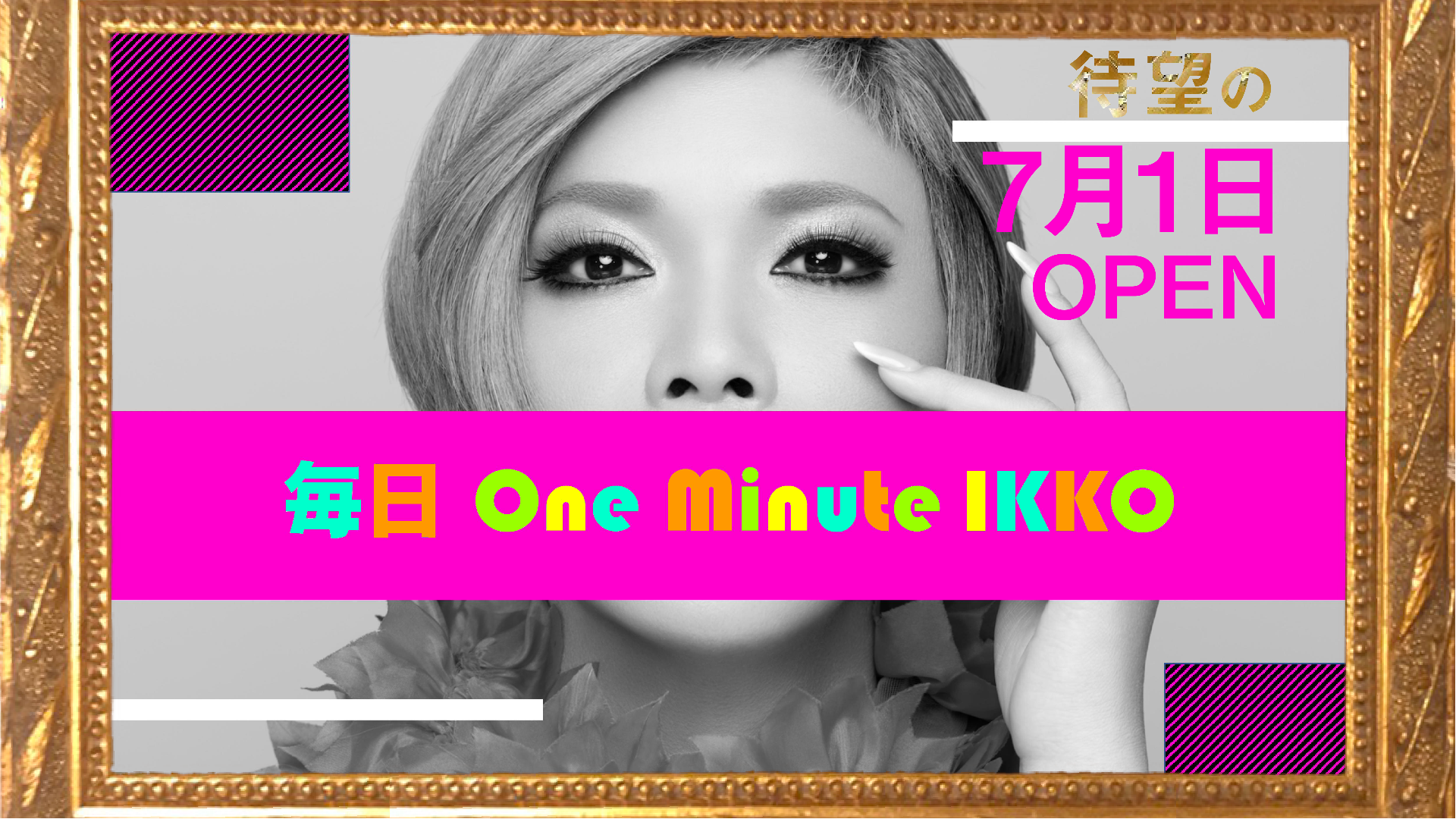 毎日 One minute IKKO