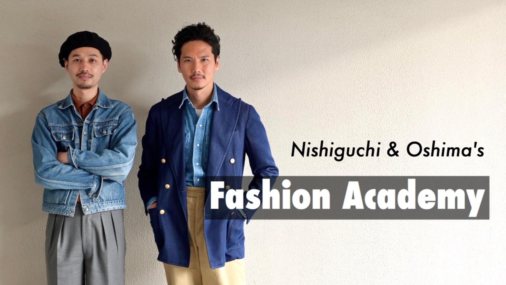 西口・大島のファッションアカデミー