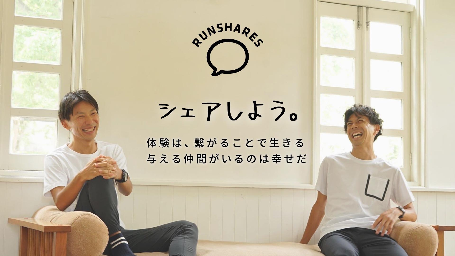 萩原 裕磨 / 原田 拓 - RUNSHARES / ランシェアーズ - DMM オンラインサロン