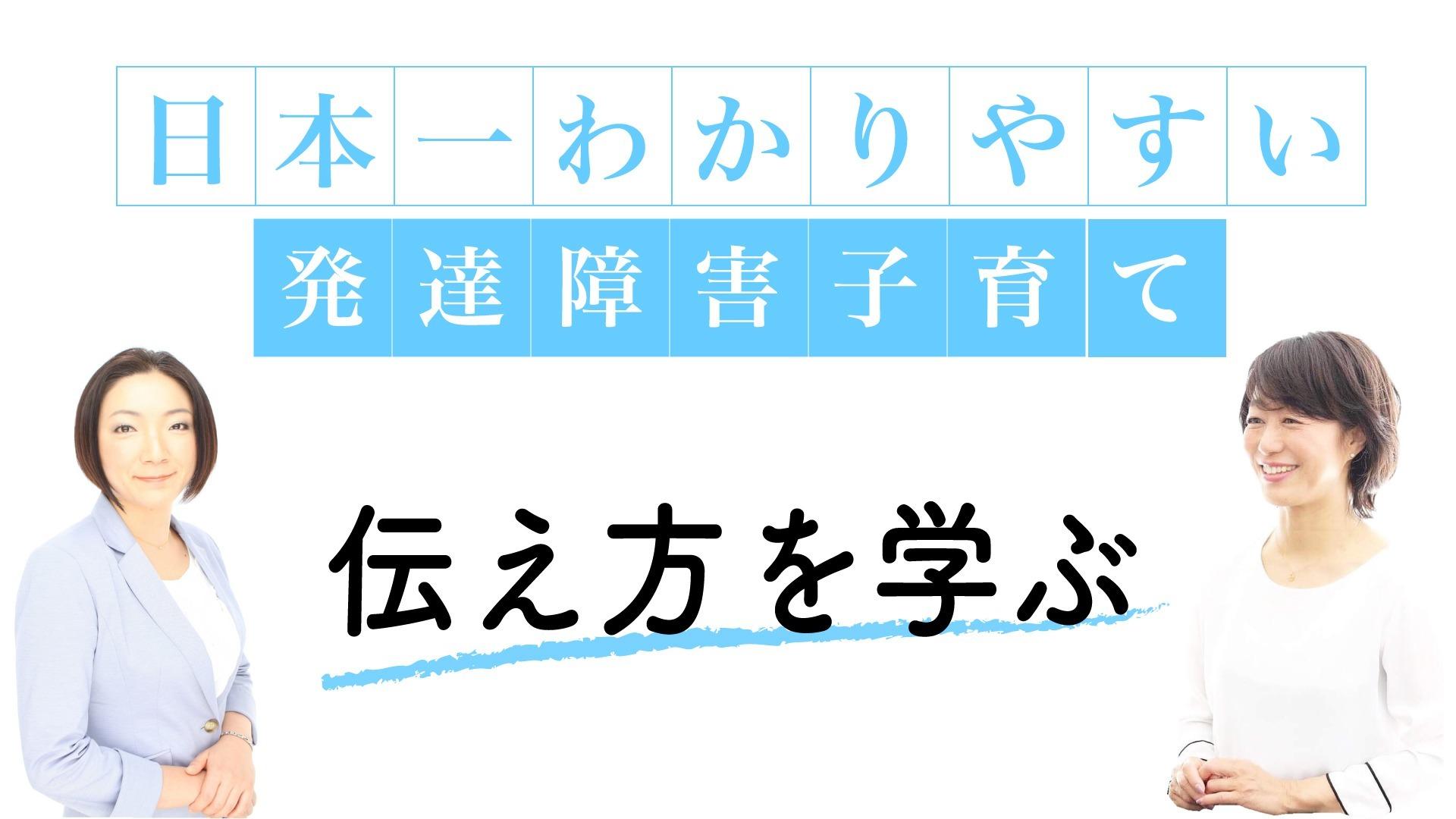 発達障害子育て 日本一わかりやすい  「伝え方」を学ぶ