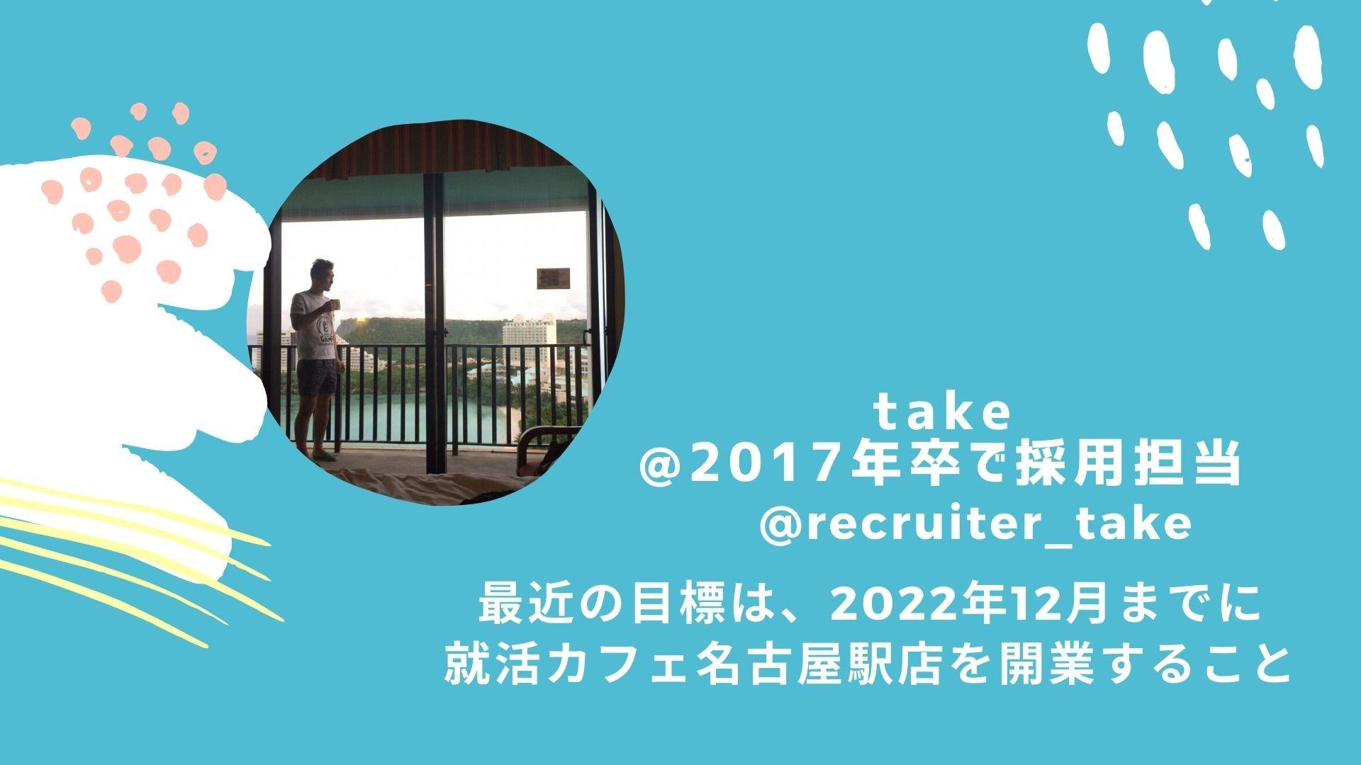 take@2017年卒で採用担当