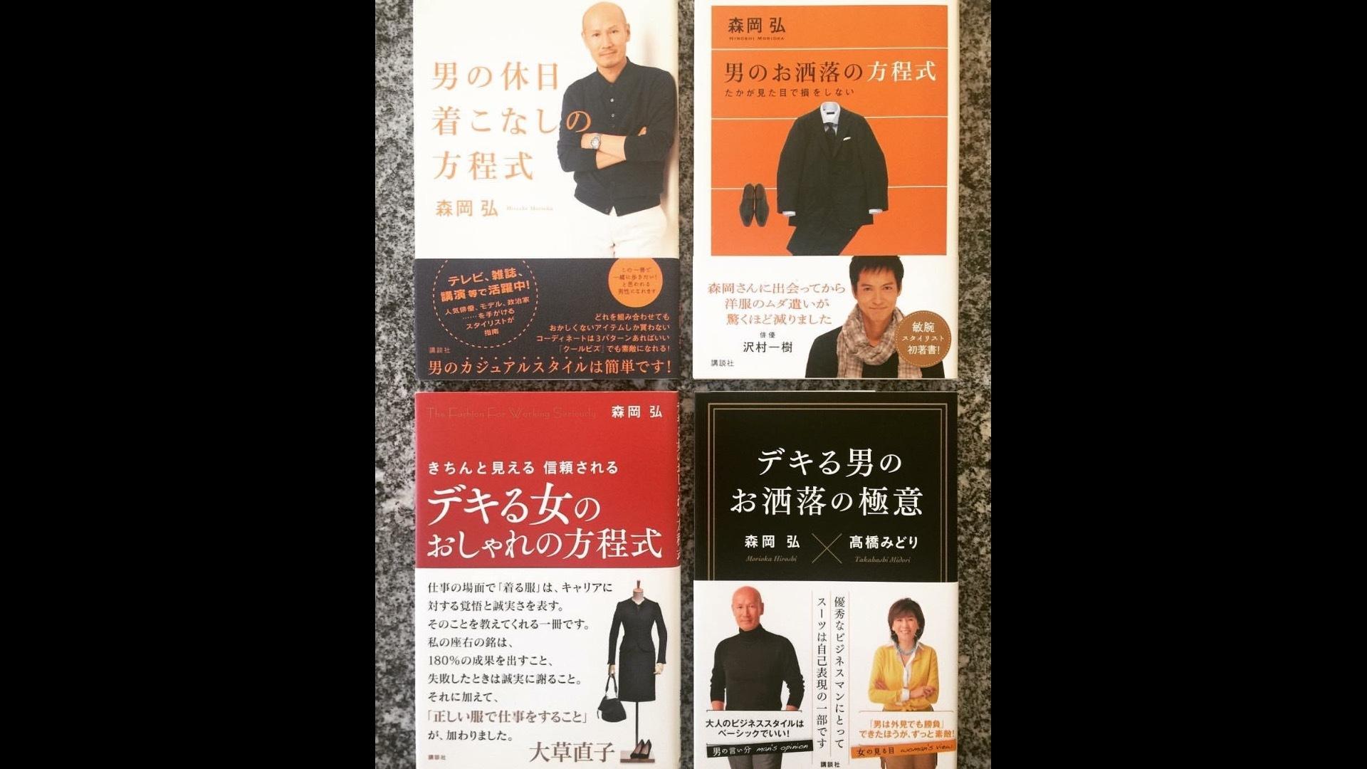 ファッションディレクター:森岡 弘
