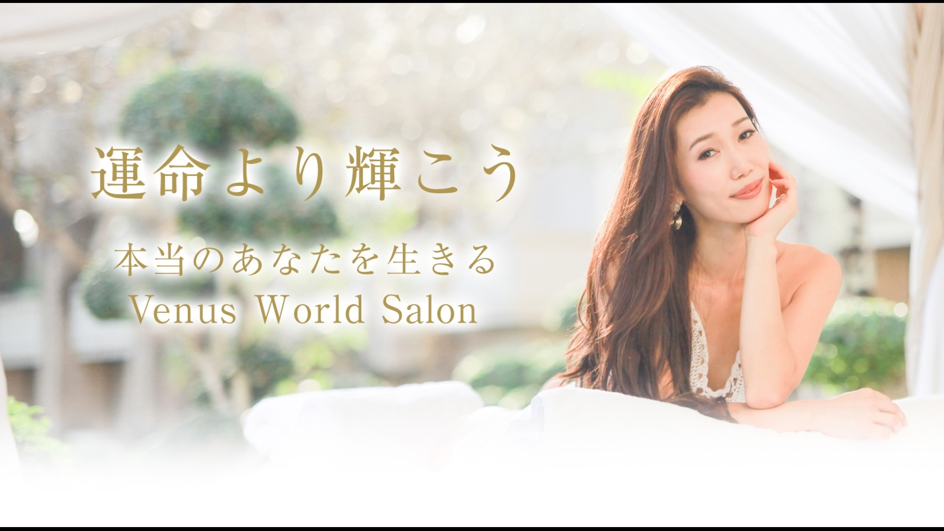 Venus World salon(ヴィーナスワールドサロン)