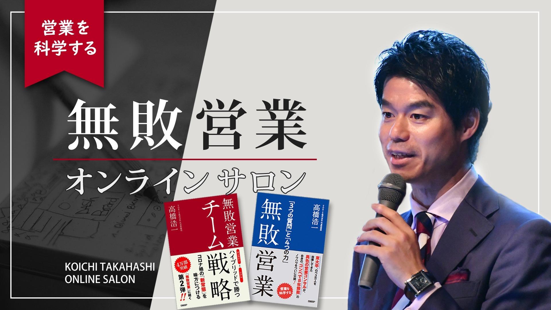 無敗営業オンライン 〜営業を科学する〜