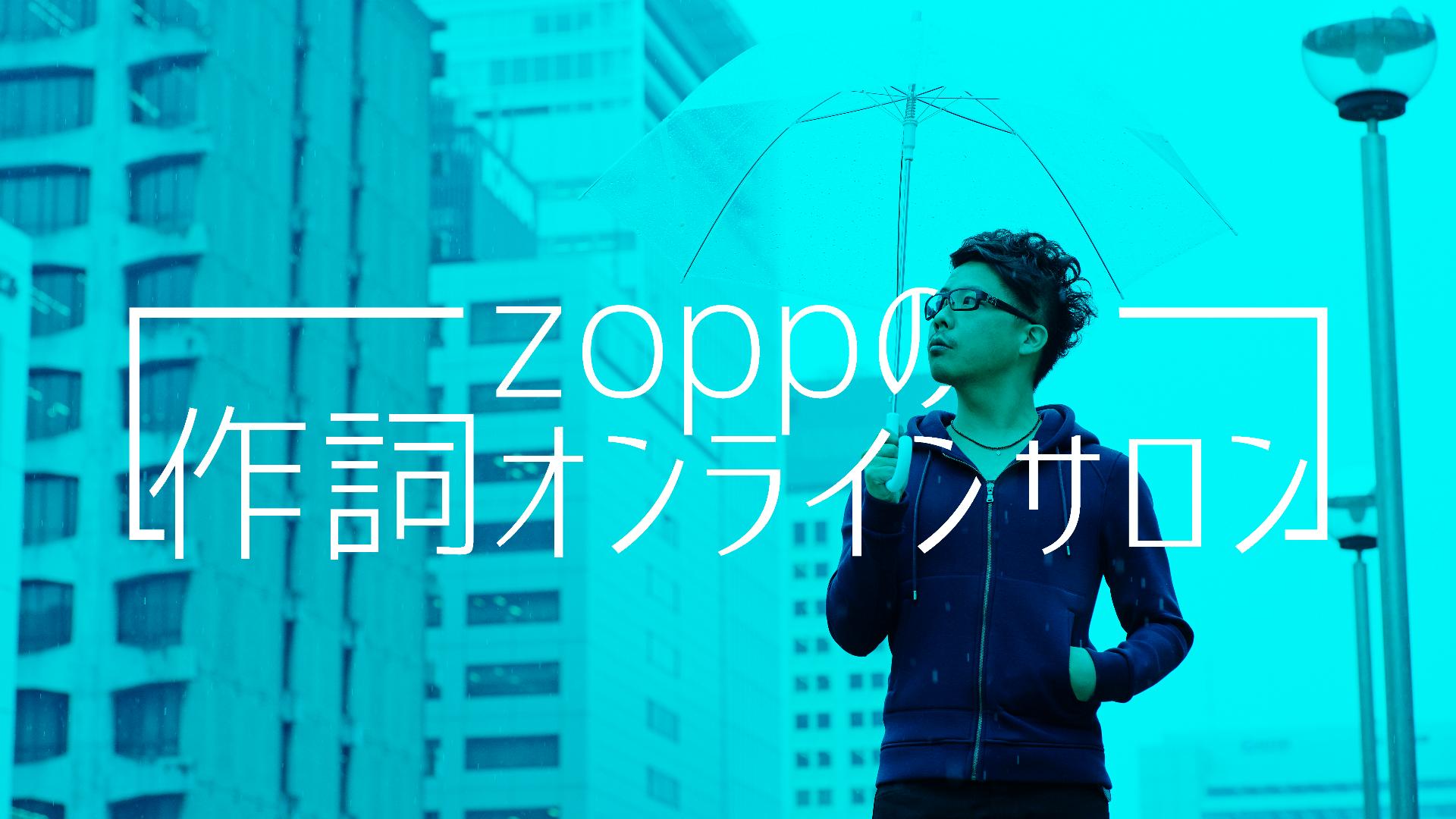 zoppの作詞オンラインサロン