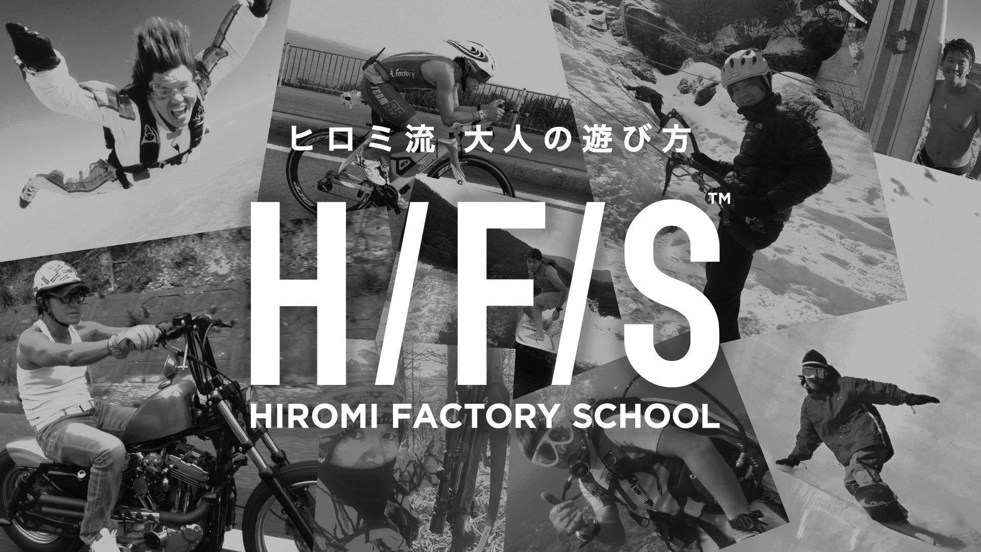 HIROMI FACTORY SCHOOL