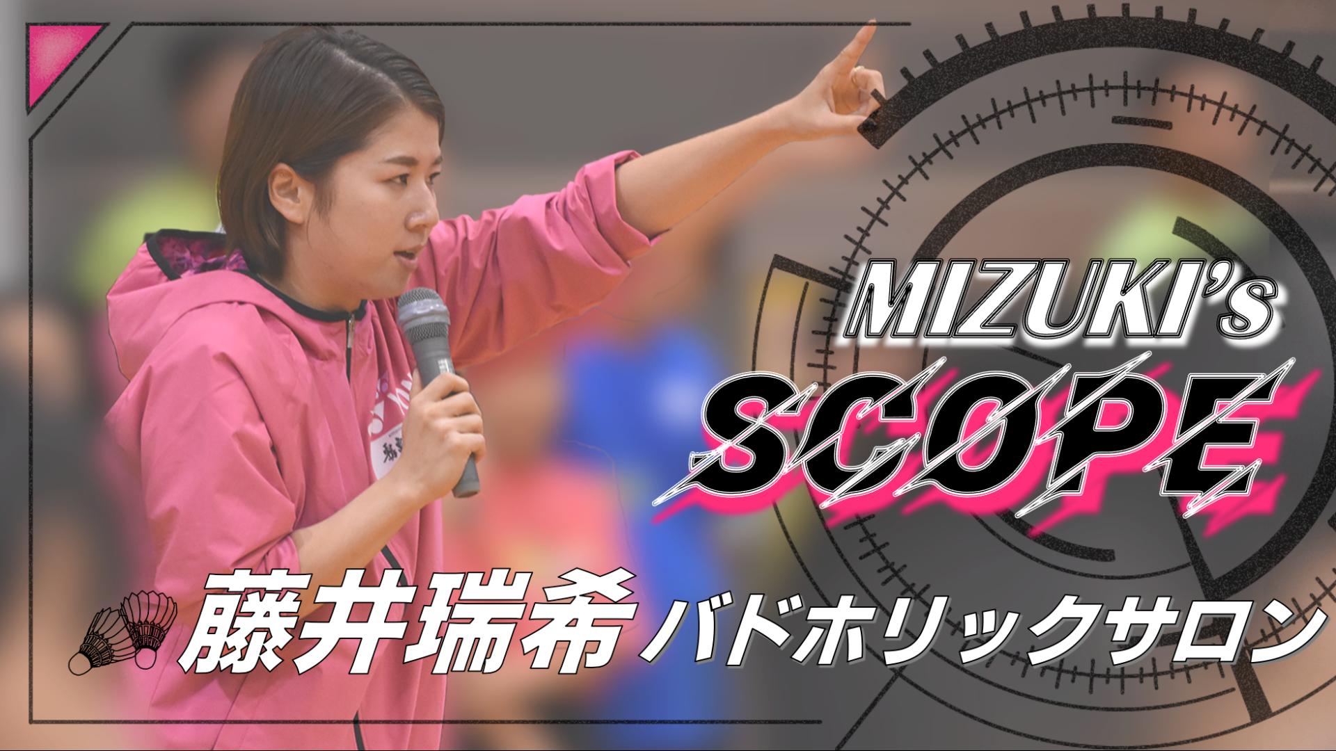藤井瑞希バドホリックサロン「MIZUKI's SCOPE」