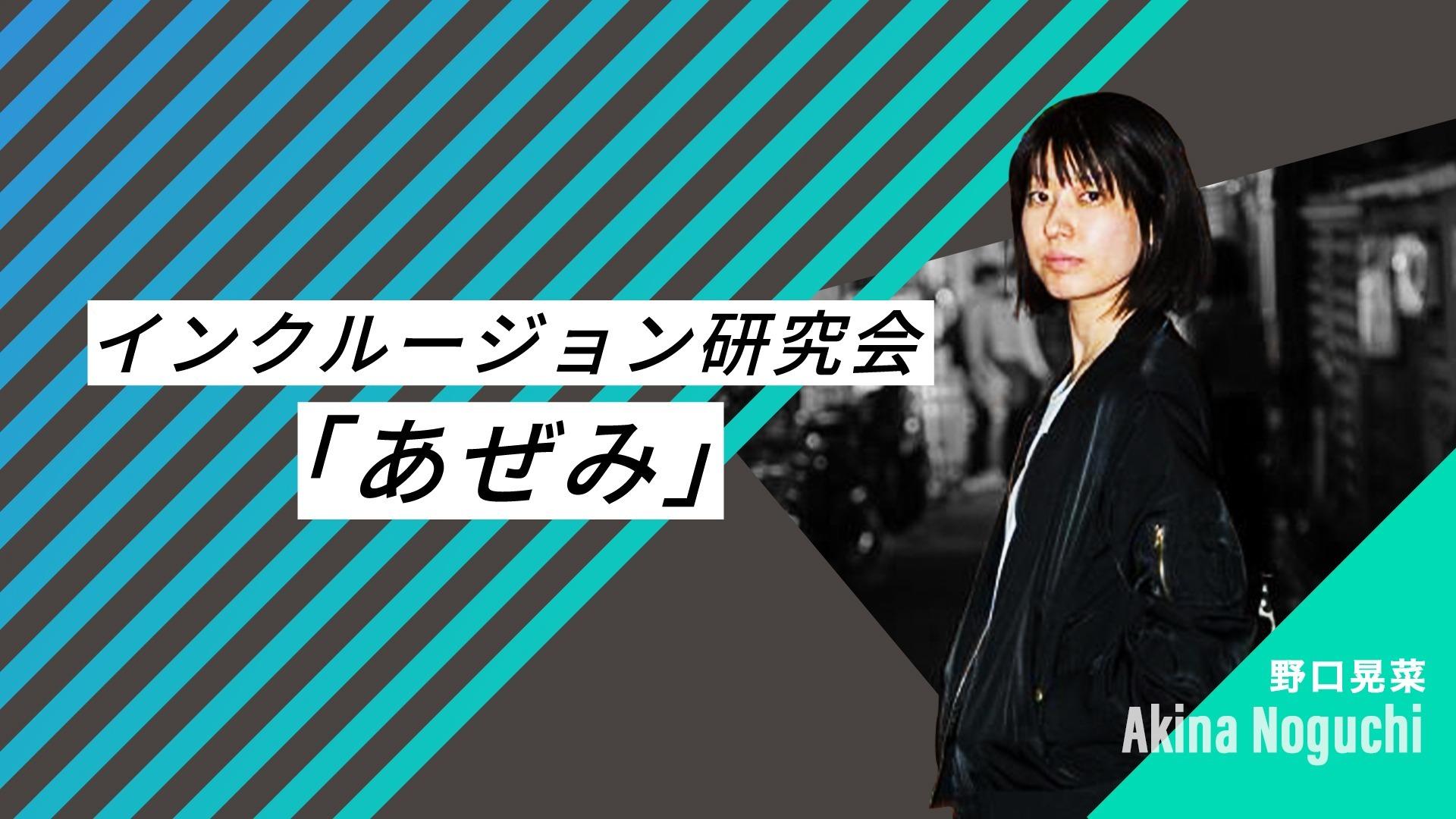 インクルージョン研究会「あぜみ」ー野口晃菜オンラインゼミ