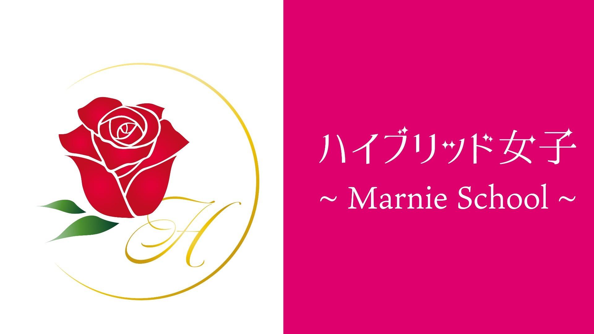 ハイブリッド女子 Marnie School