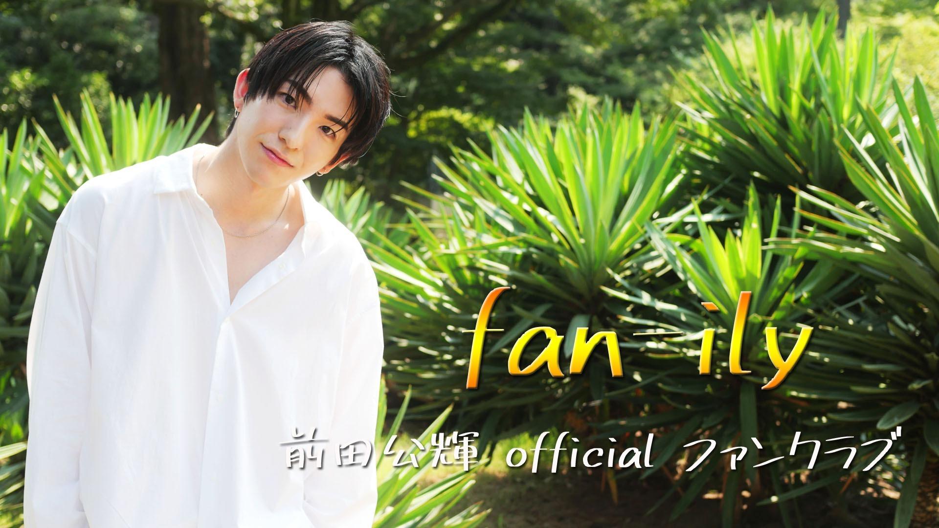 前田公輝のfan-ily - 前田公輝officialファンクラブ「fan-ily」 - DMM オンラインサロン