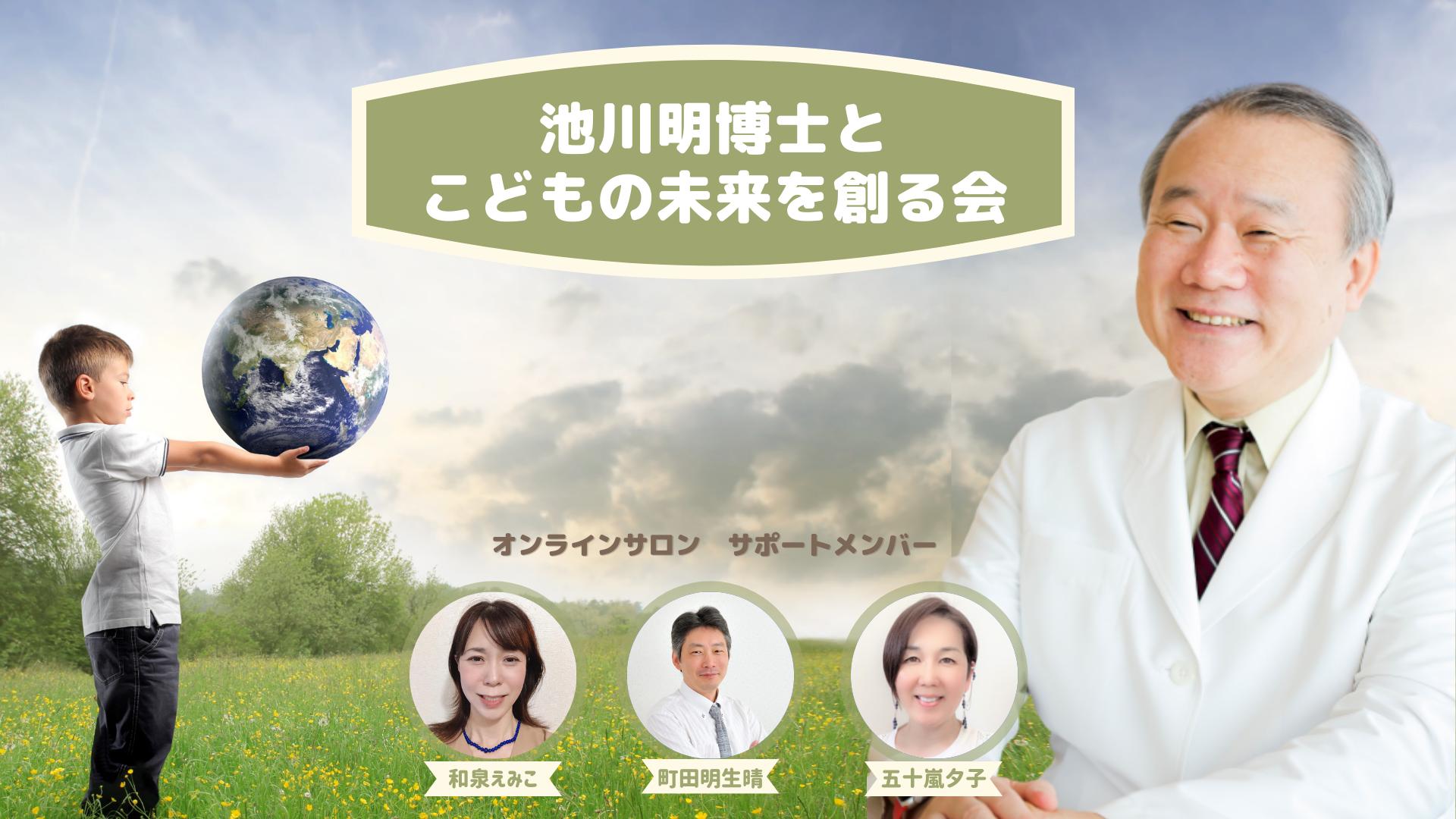 池川明博士 & ホロスアカデメイア