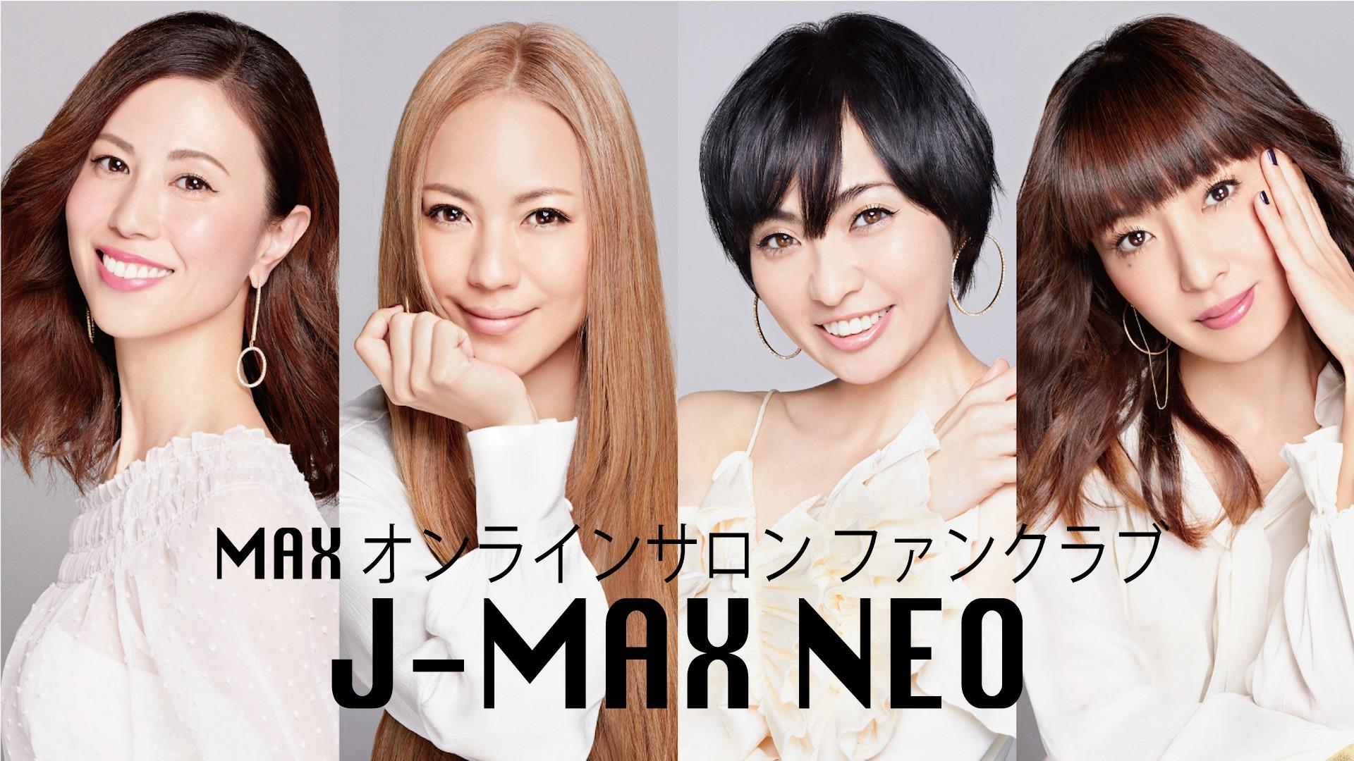 MAXオンラインサロン・公式ファンクラブ 「J-MAX NEO」