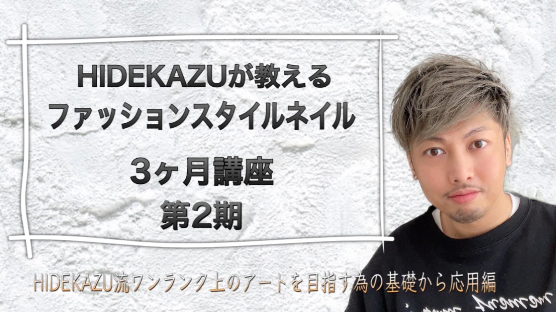 【第2期】HIDEKAZUが教えるファッションスタイルネイル3ヶ月講座