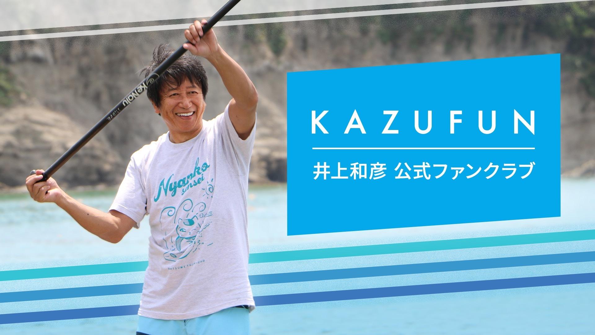 井上和彦 公式ファンクラブ KAZUFUN