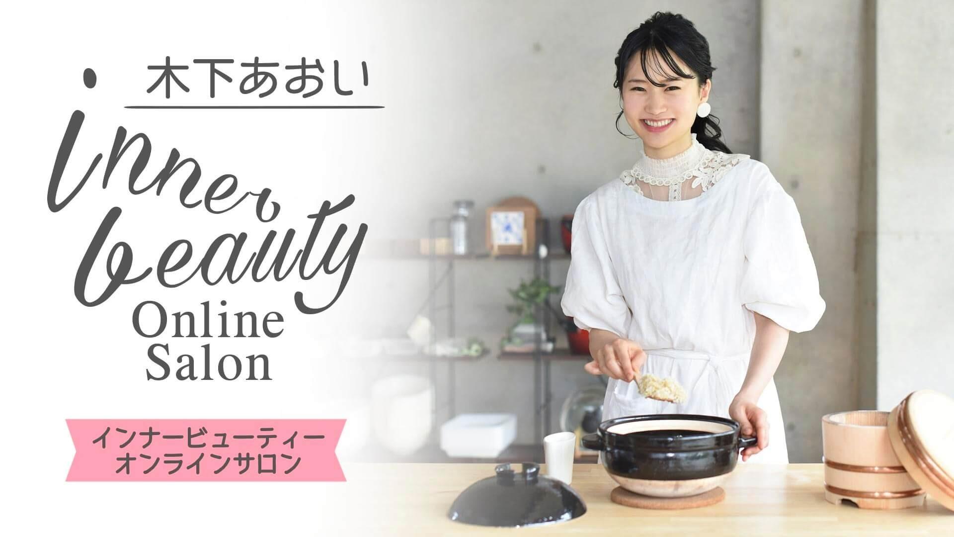 (社)日本インナービューティーダイエット協会 代表理事 ・管理栄養士・インナービューティープランナー®︎ - インナービューティーオンラインサロン - DMM オンラインサロン