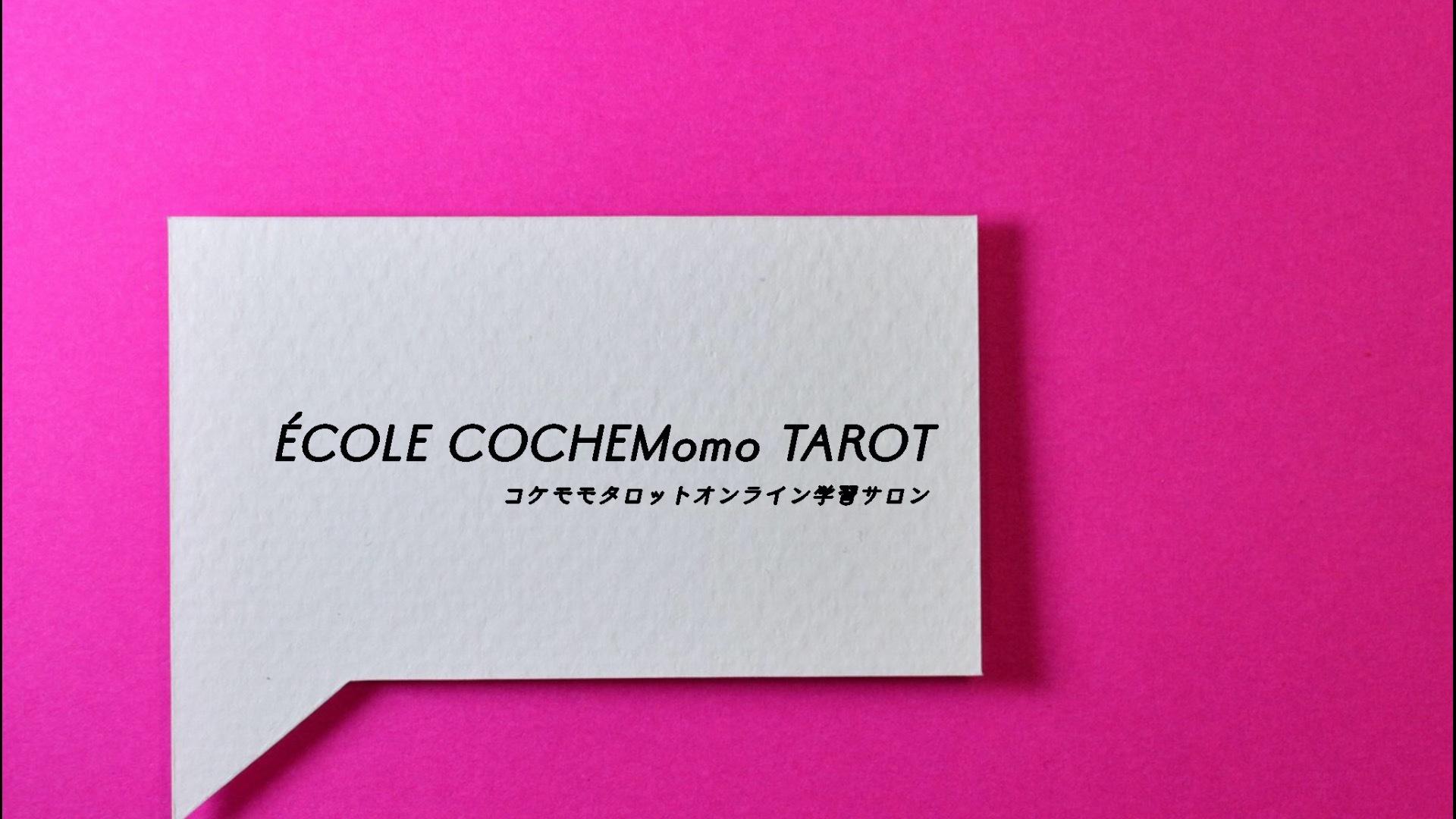 ÉCOLE COCHEMomo Tarot